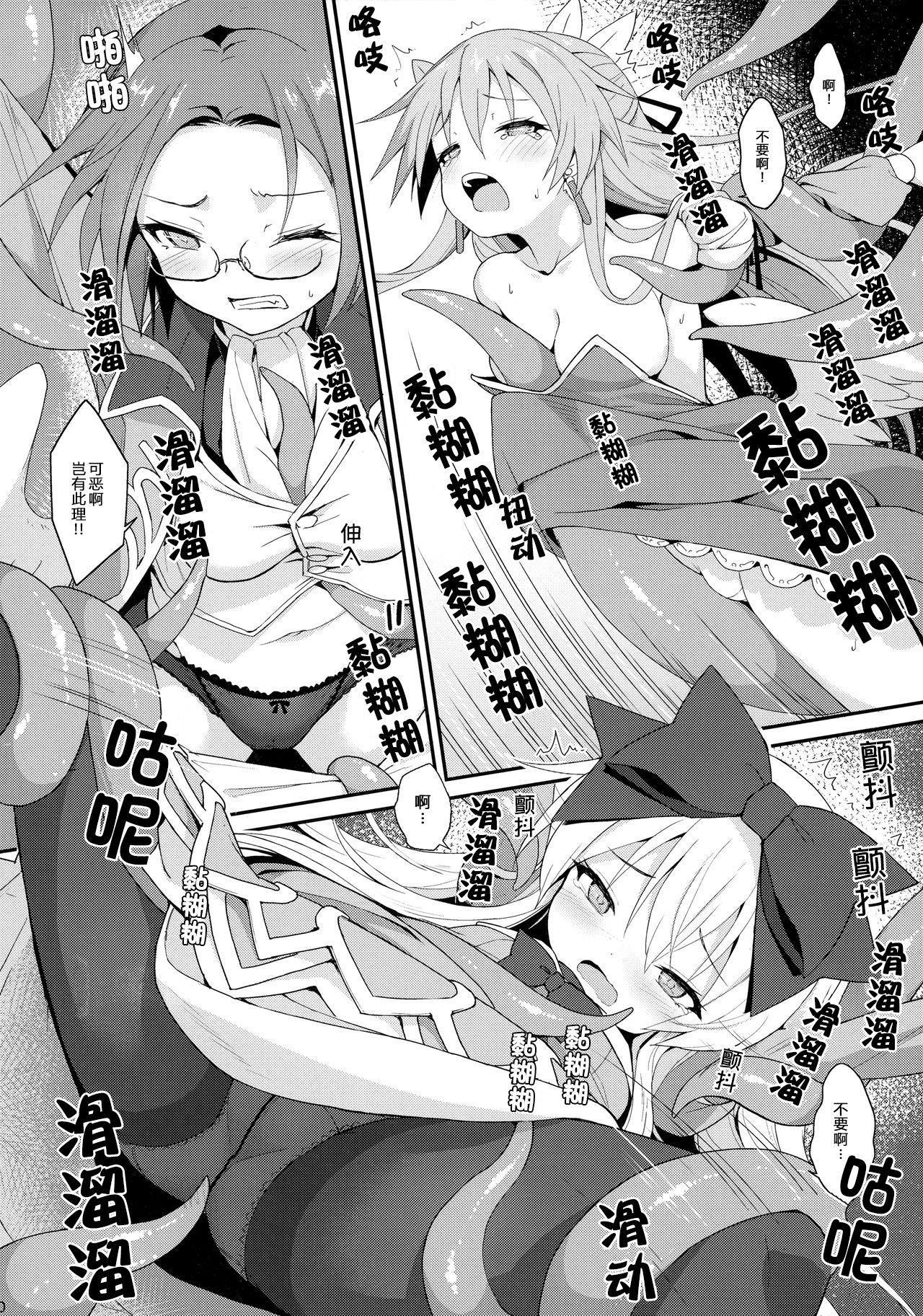 Alma ga Arekore Sareru no o Nagameru Hon. 5 | 偷窺被不停玩弄的阿爾瑪5 10