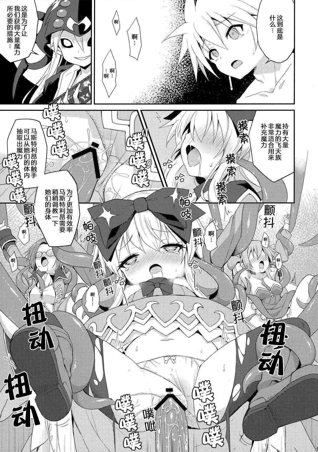 Alma ga Arekore Sareru no o Nagameru Hon. 5 | 偷窺被不停玩弄的阿爾瑪5 19