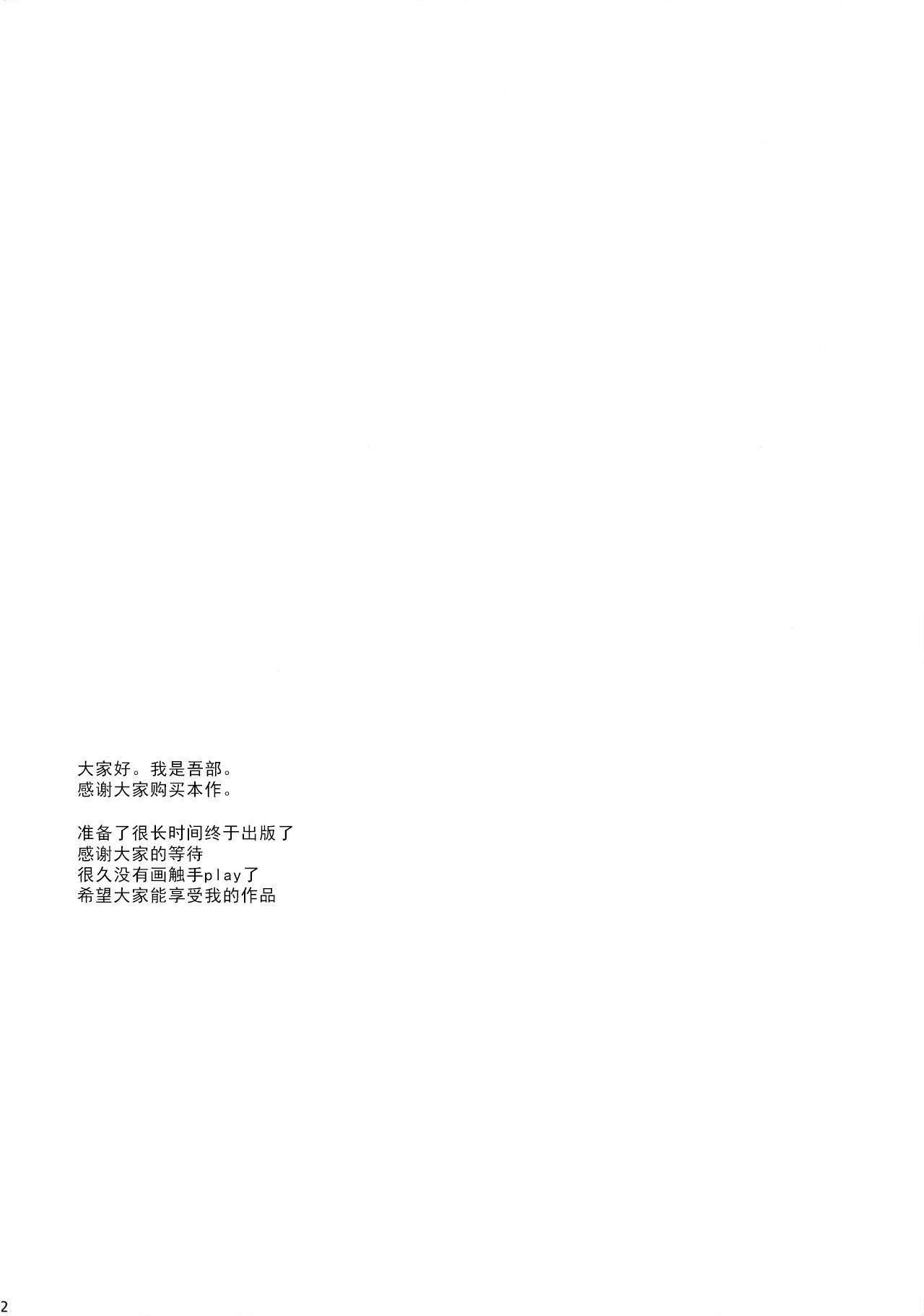 Alma ga Arekore Sareru no o Nagameru Hon. 5 | 偷窺被不停玩弄的阿爾瑪5 2