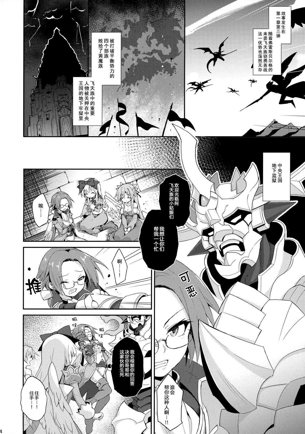 Alma ga Arekore Sareru no o Nagameru Hon. 5 | 偷窺被不停玩弄的阿爾瑪5 4