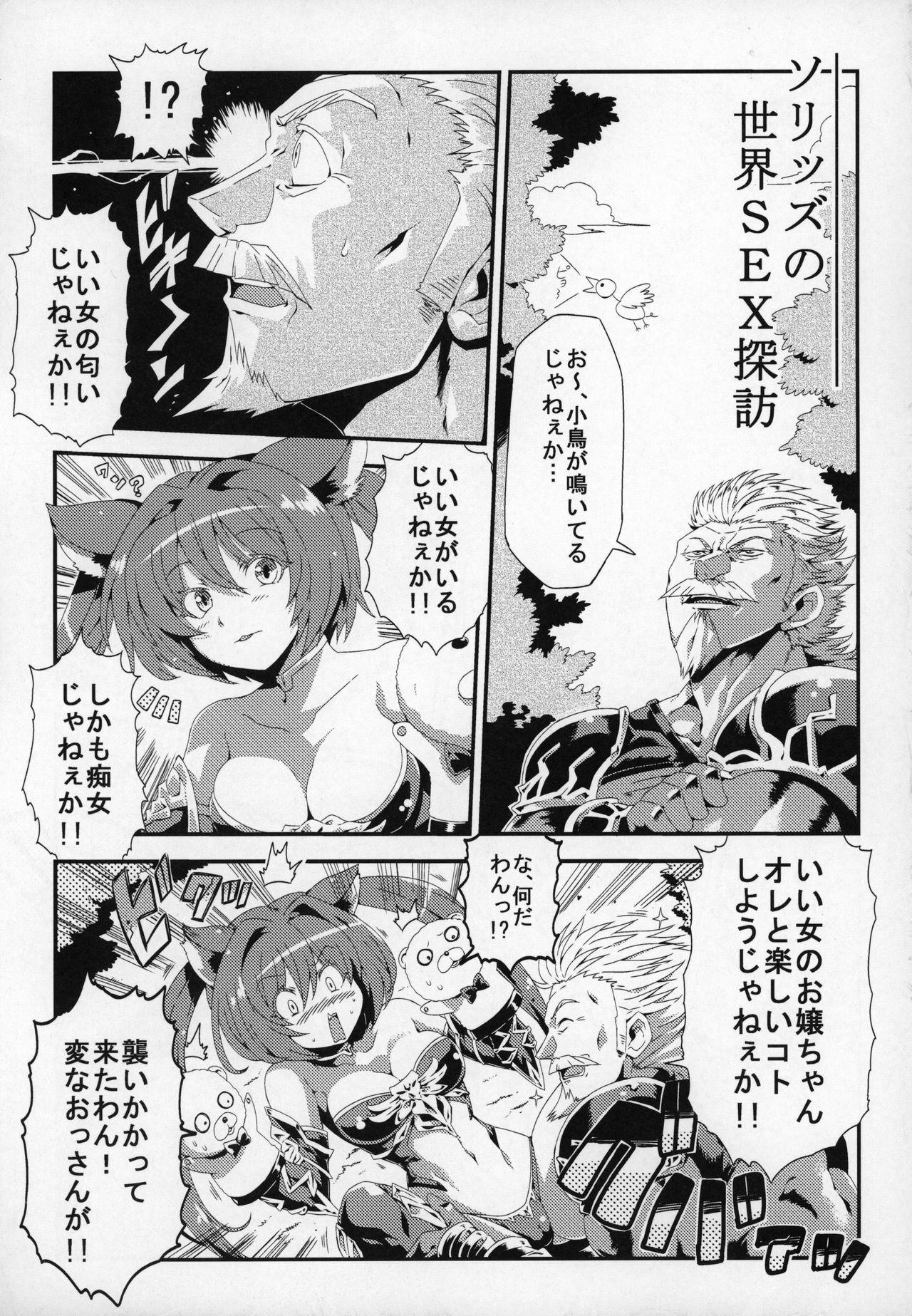 Shoukansen GRANCYPHER 127