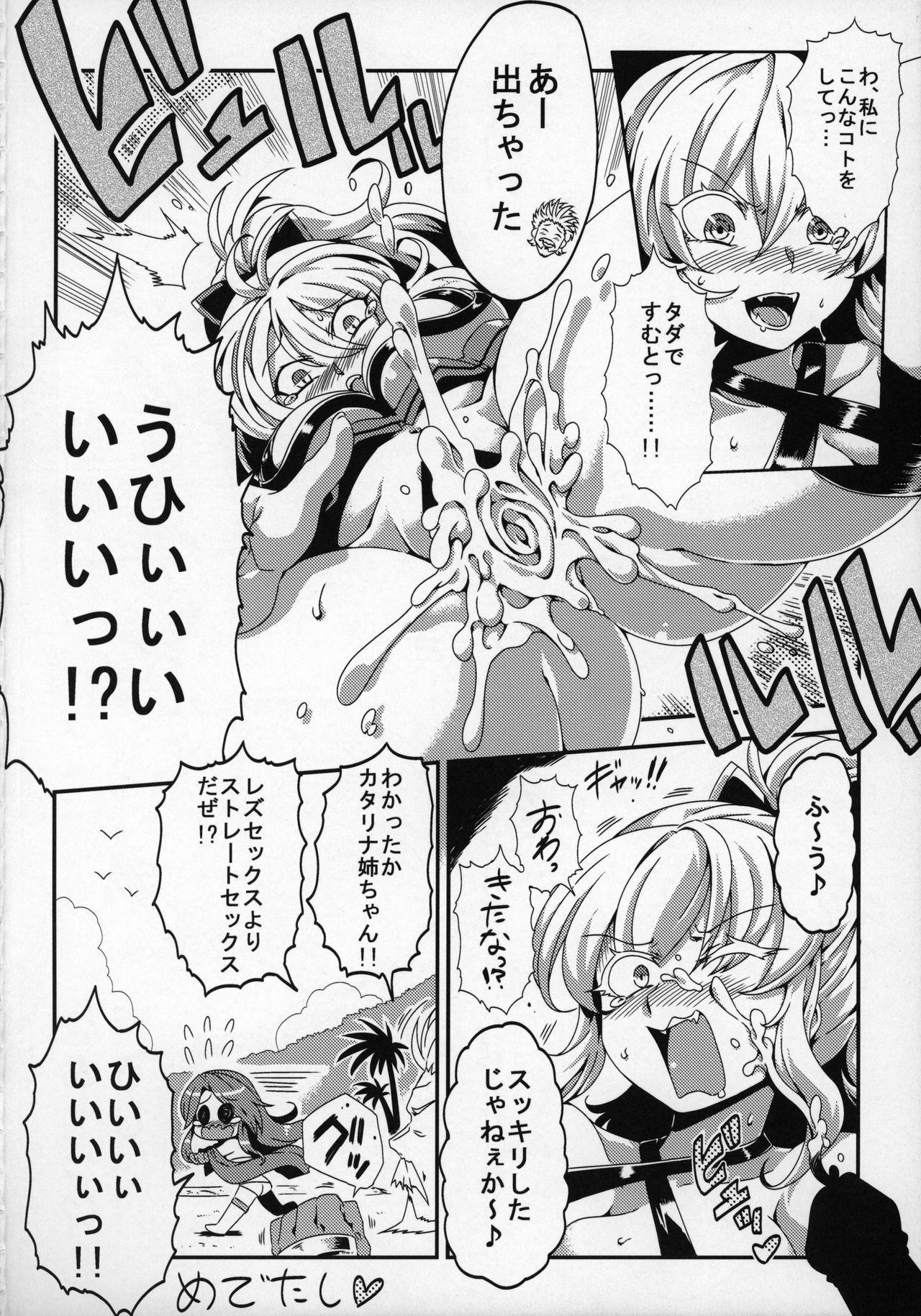 Shoukansen GRANCYPHER 132