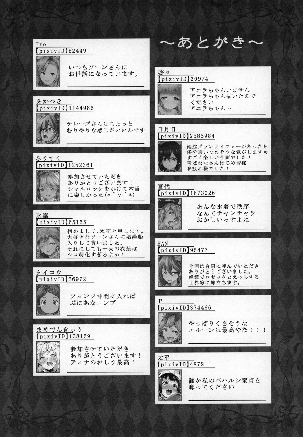 Shoukansen GRANCYPHER 133