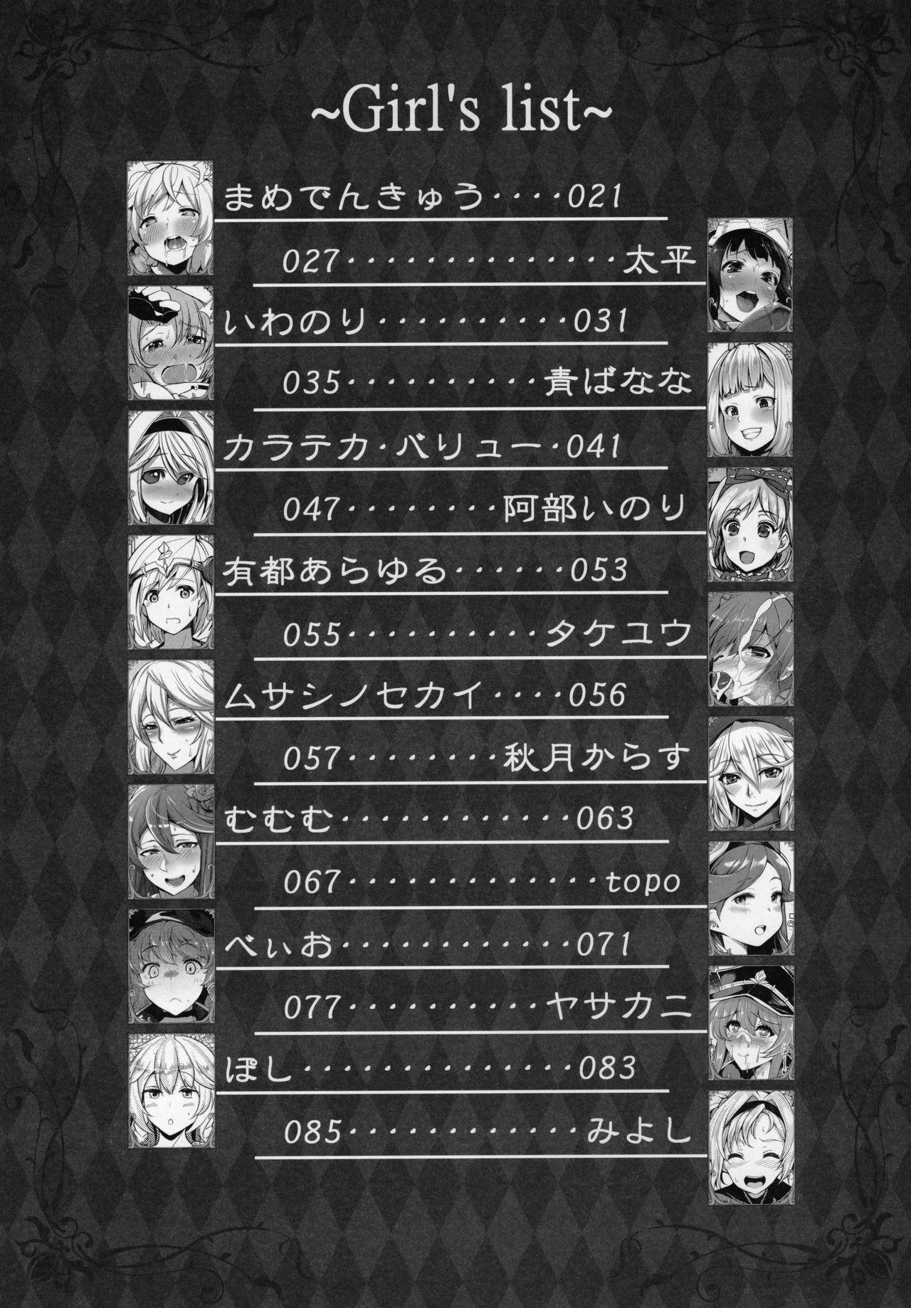 Shoukansen GRANCYPHER 17