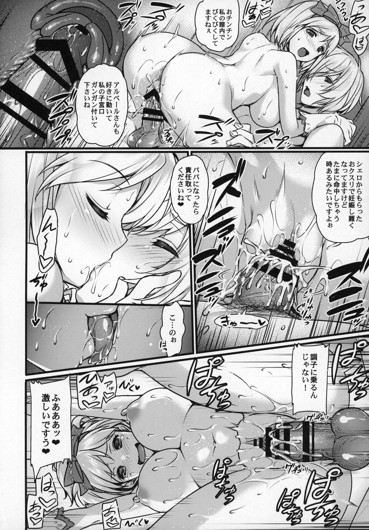 Shoukansen GRANCYPHER 48