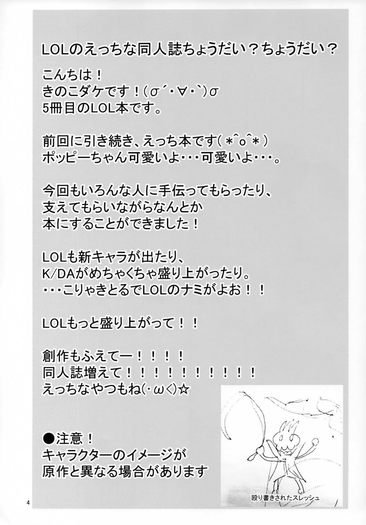 Dosukebe Yodle focus on Poppy! 3
