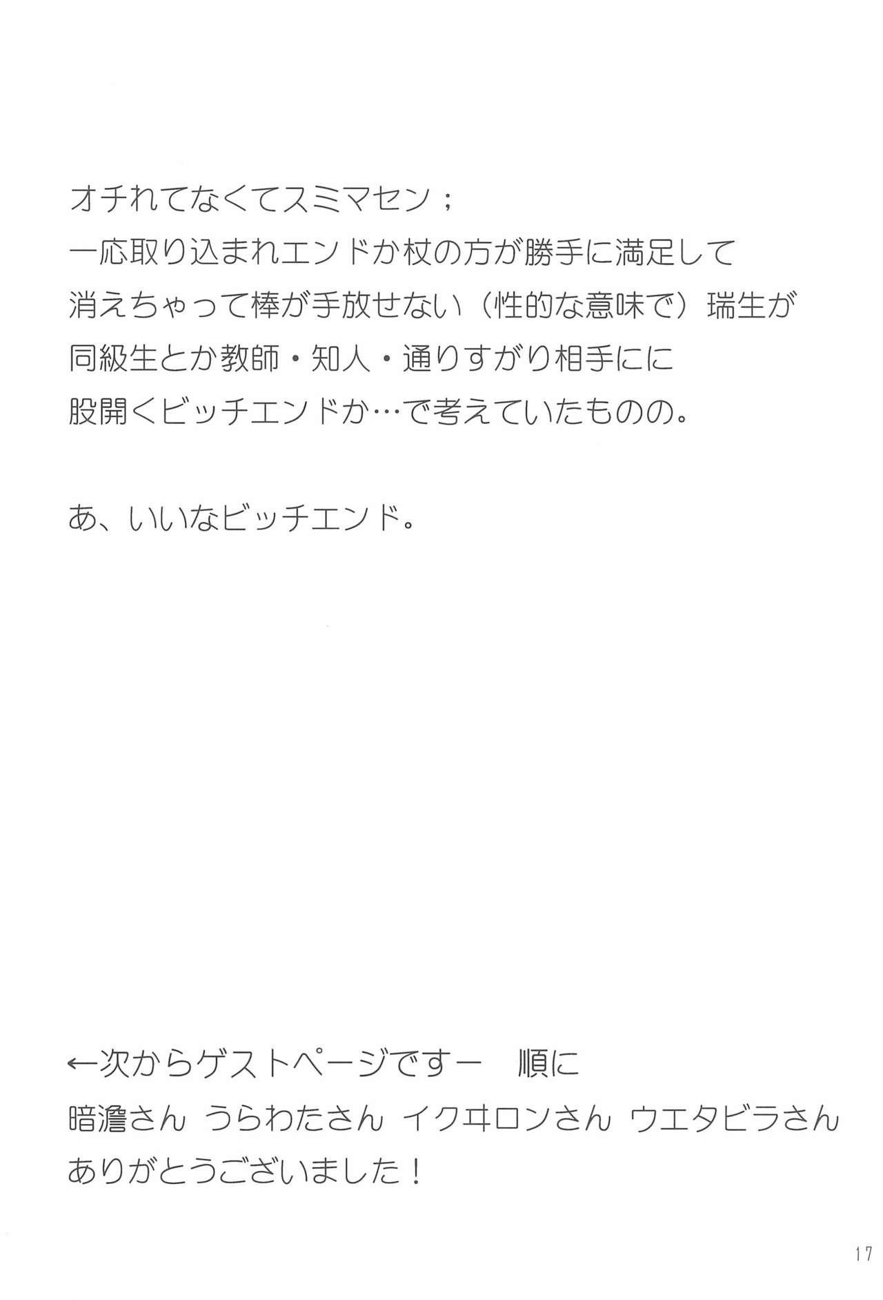 Mizuki-chan ga Bou wo Tebanasenaku naru Hanashi 16