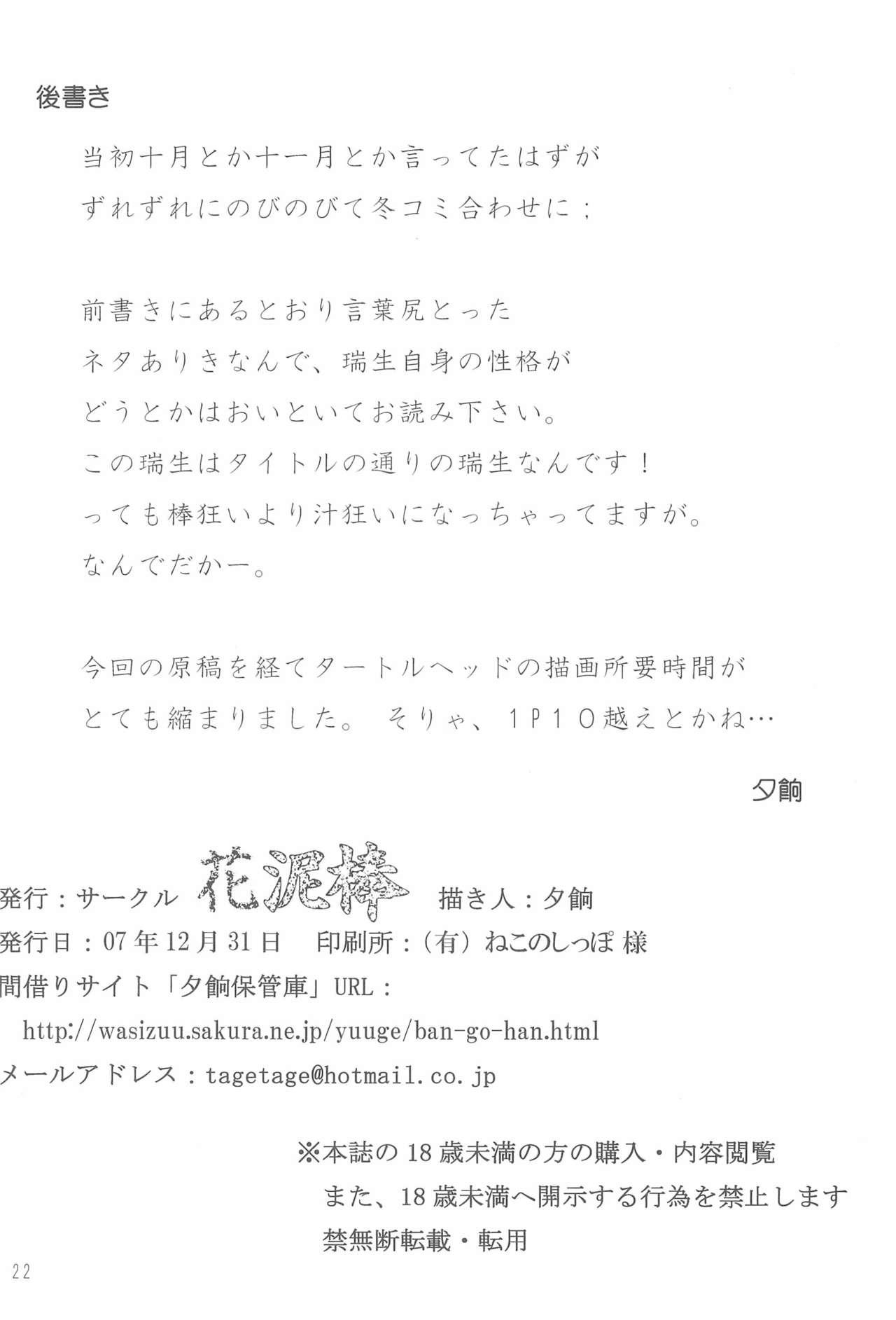 Mizuki-chan ga Bou wo Tebanasenaku naru Hanashi 21