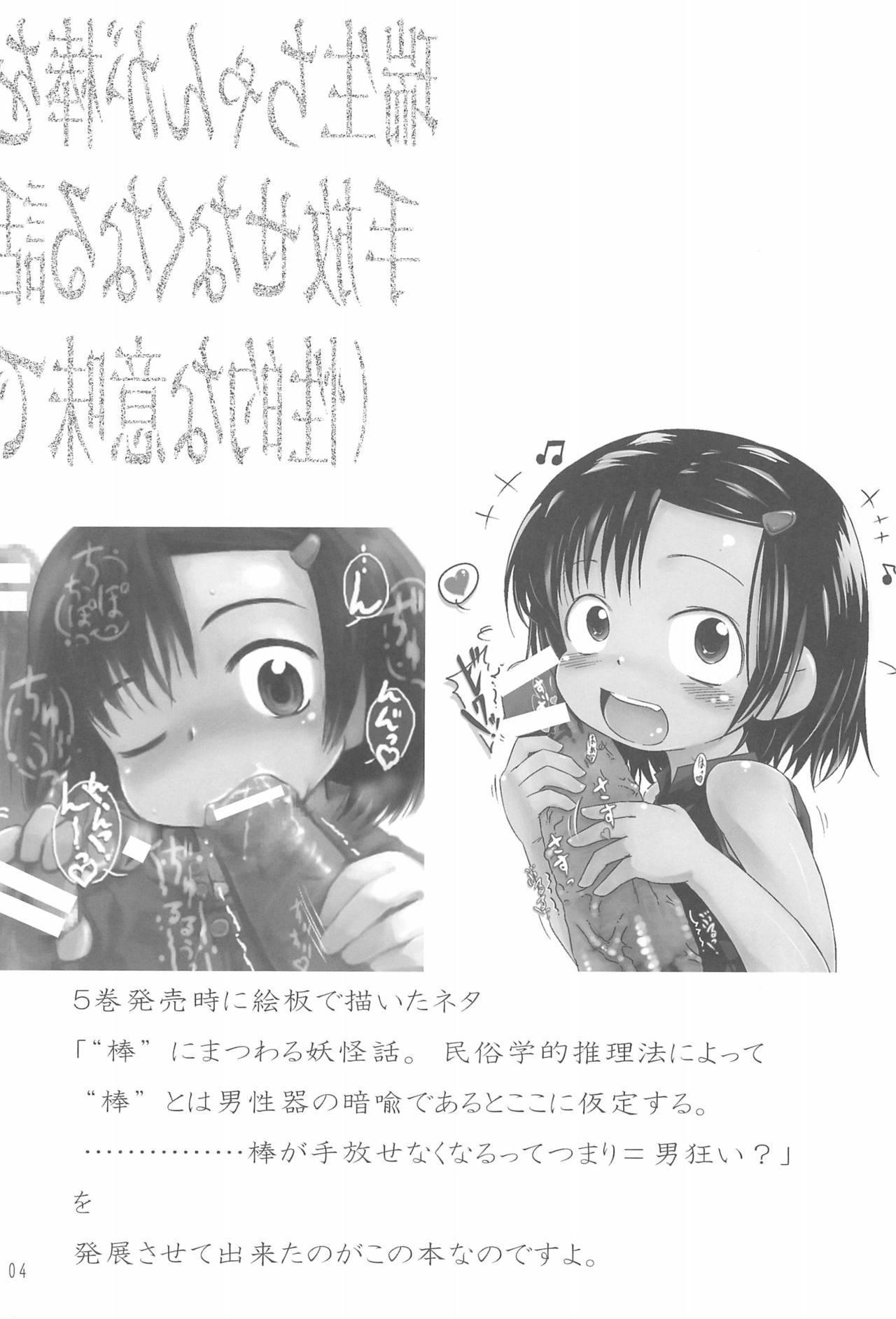 Mizuki-chan ga Bou wo Tebanasenaku naru Hanashi 3
