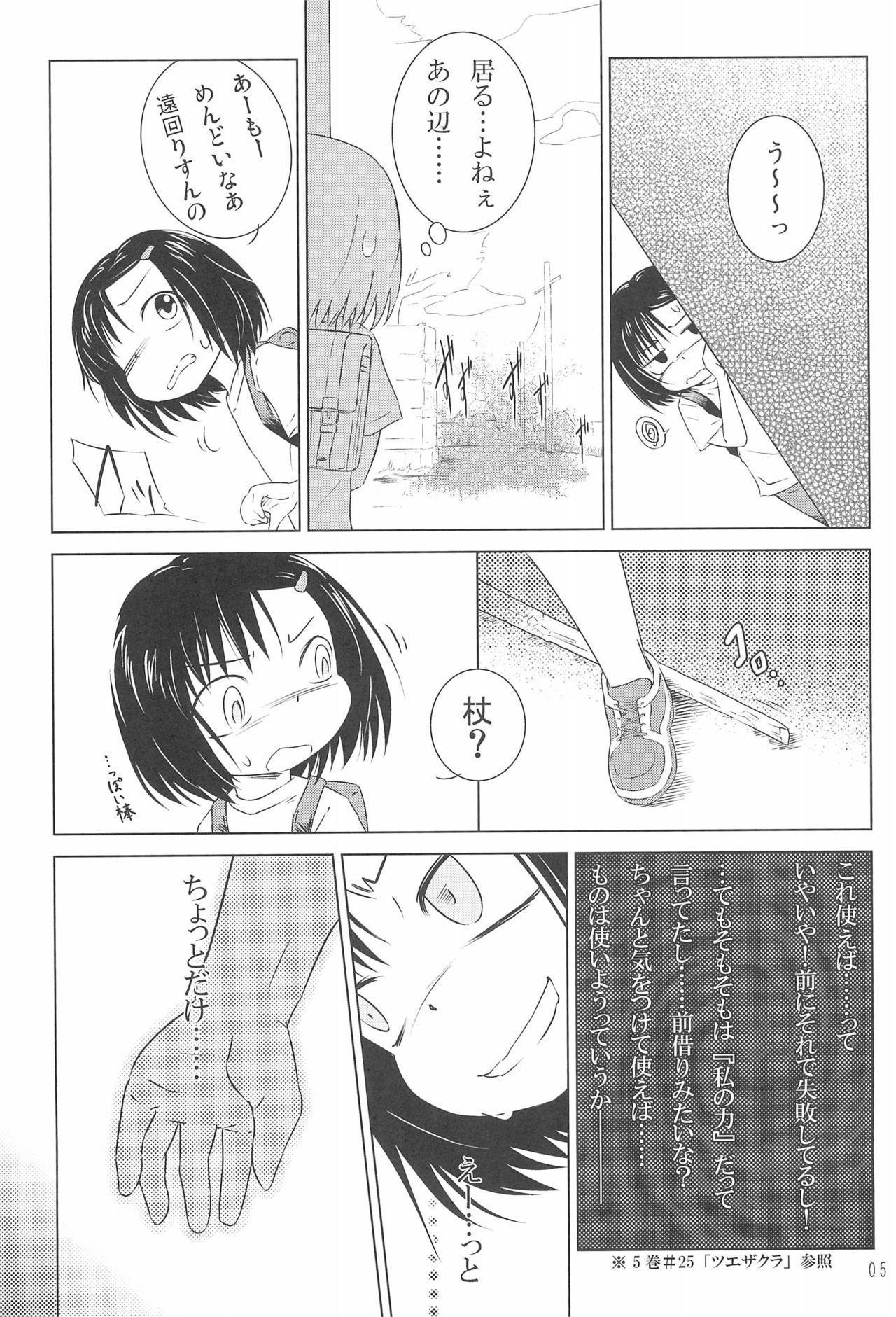 Mizuki-chan ga Bou wo Tebanasenaku naru Hanashi 4