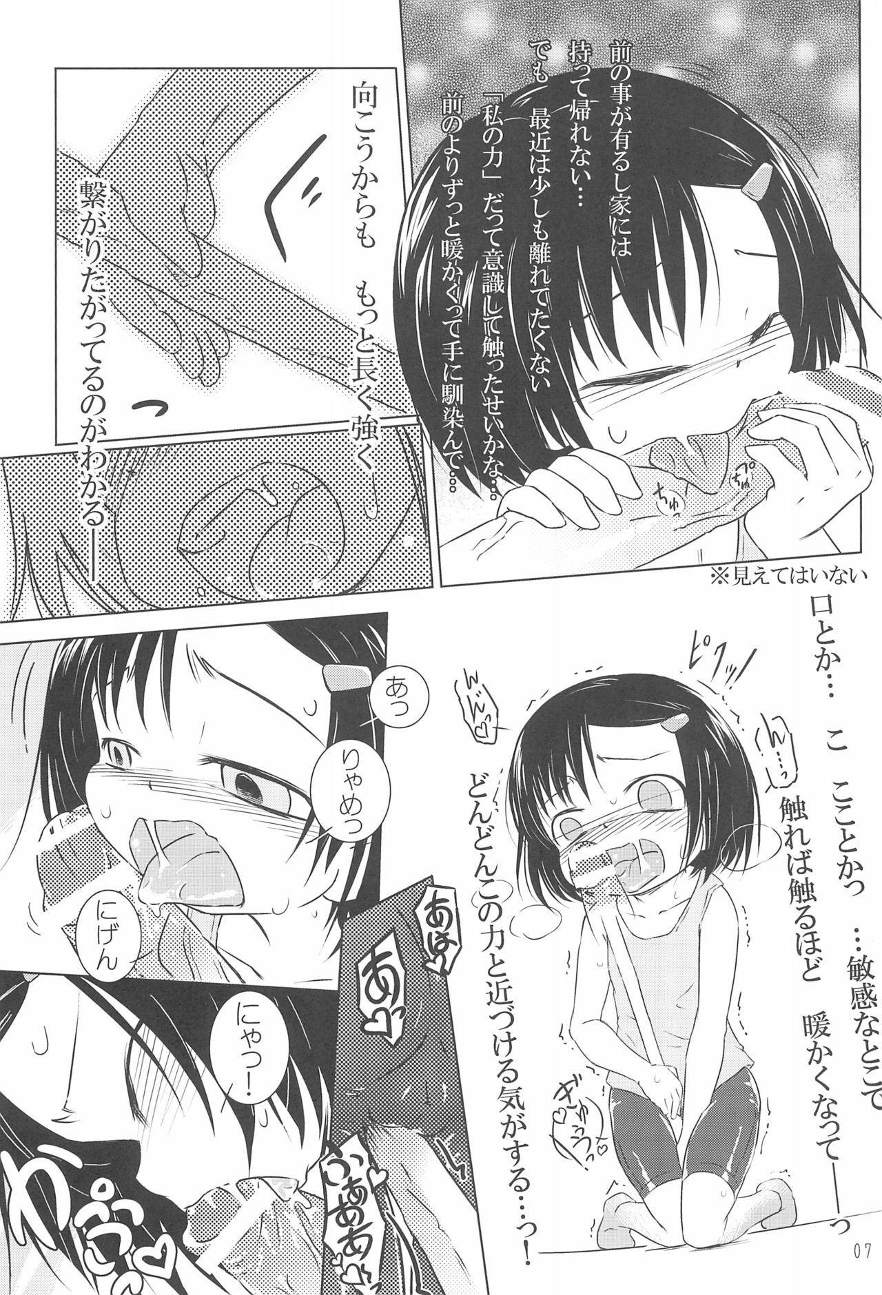Mizuki-chan ga Bou wo Tebanasenaku naru Hanashi 6