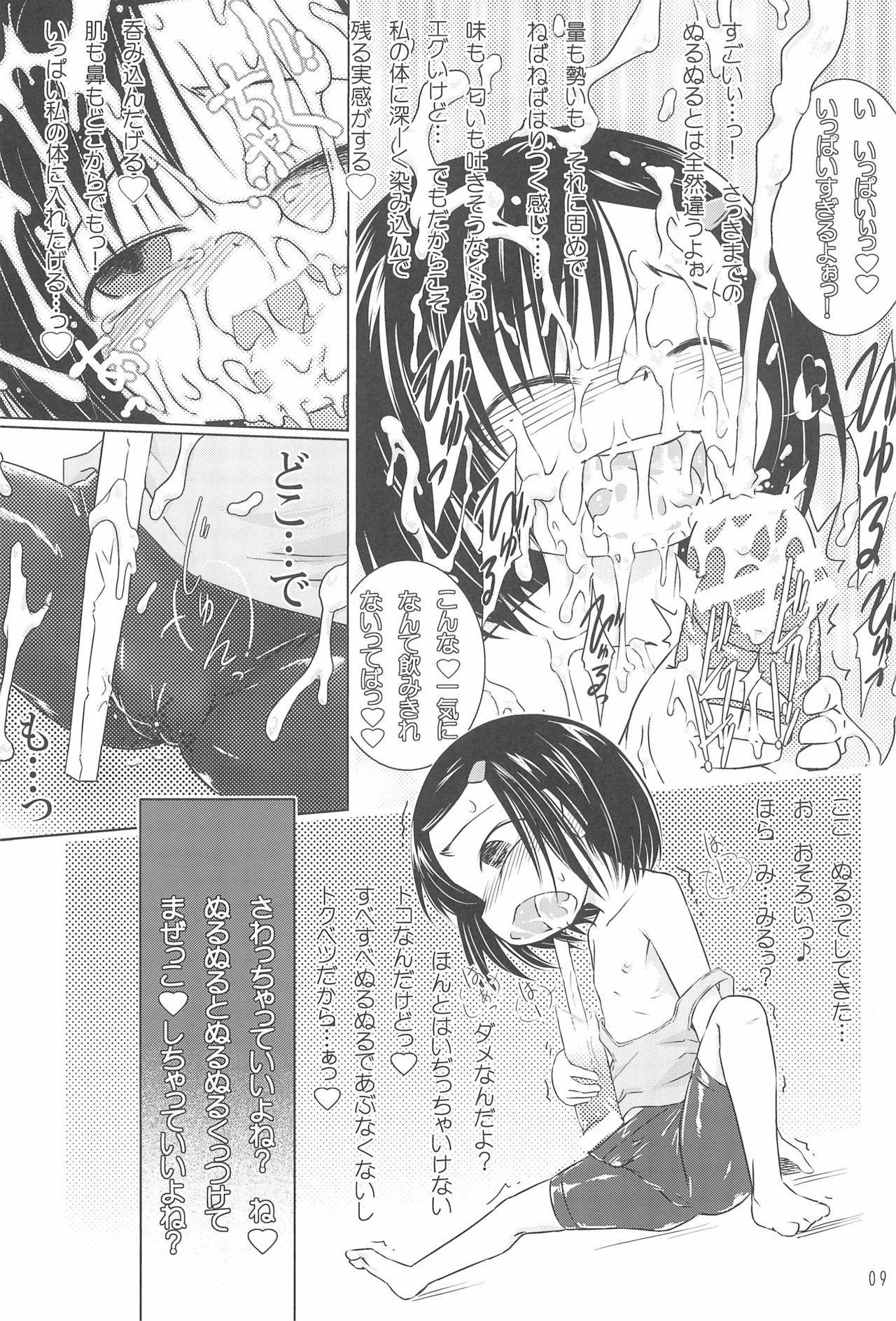 Mizuki-chan ga Bou wo Tebanasenaku naru Hanashi 8