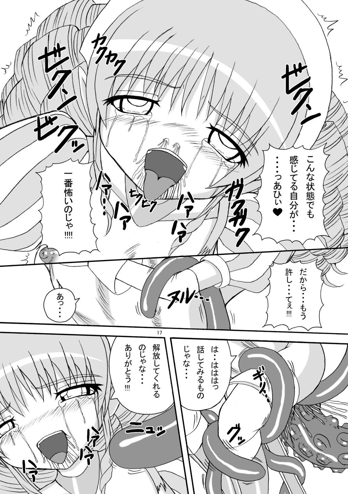 Hard Core Blade Ma Sawa Zenshin Kan 15