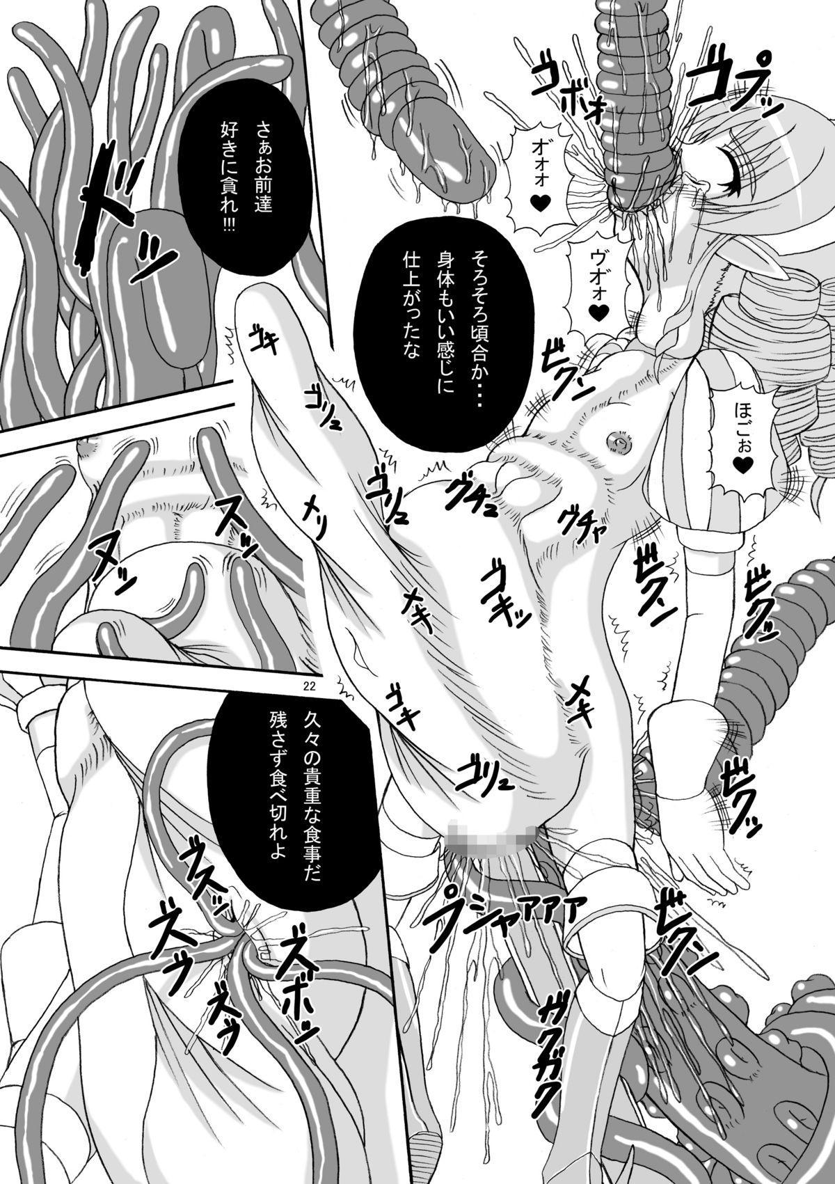 Hard Core Blade Ma Sawa Zenshin Kan 20