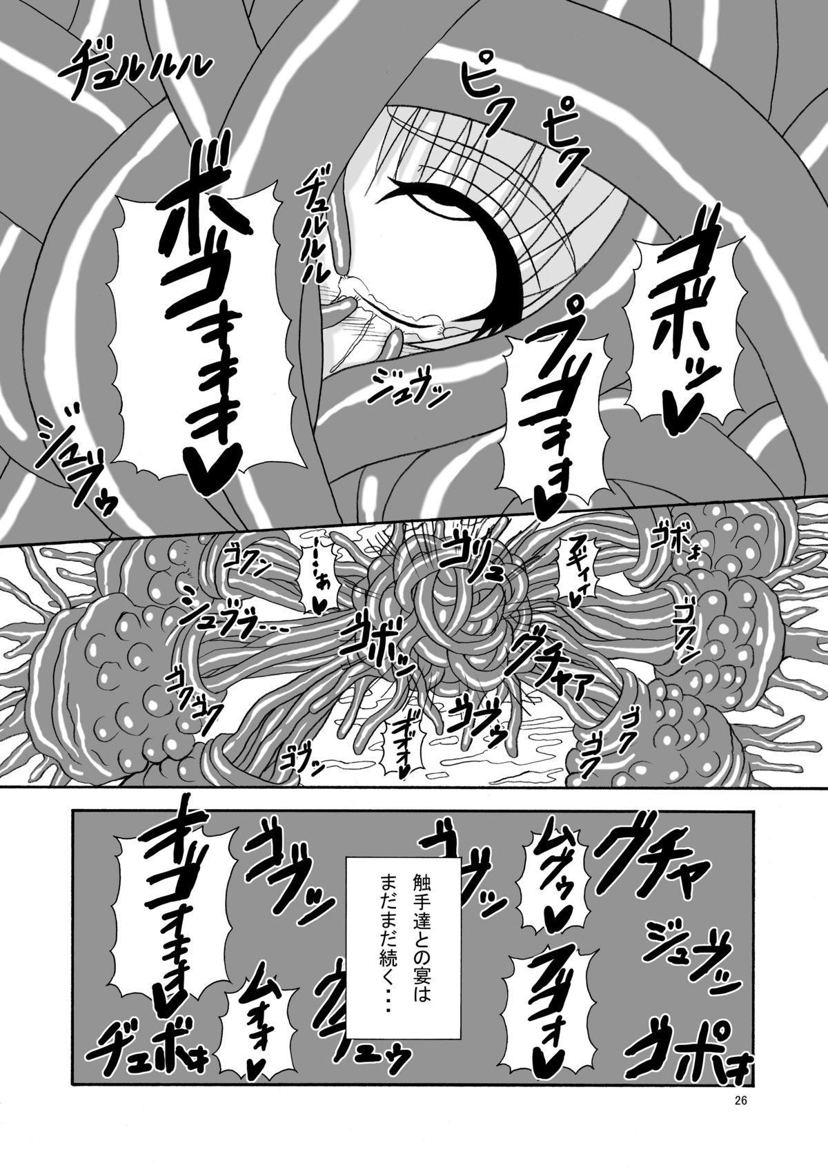 Hard Core Blade Ma Sawa Zenshin Kan 24