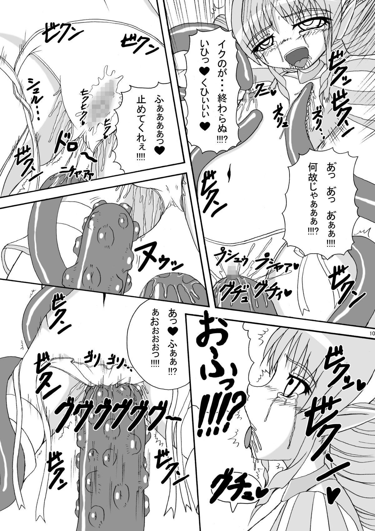 Hard Core Blade Ma Sawa Zenshin Kan 8