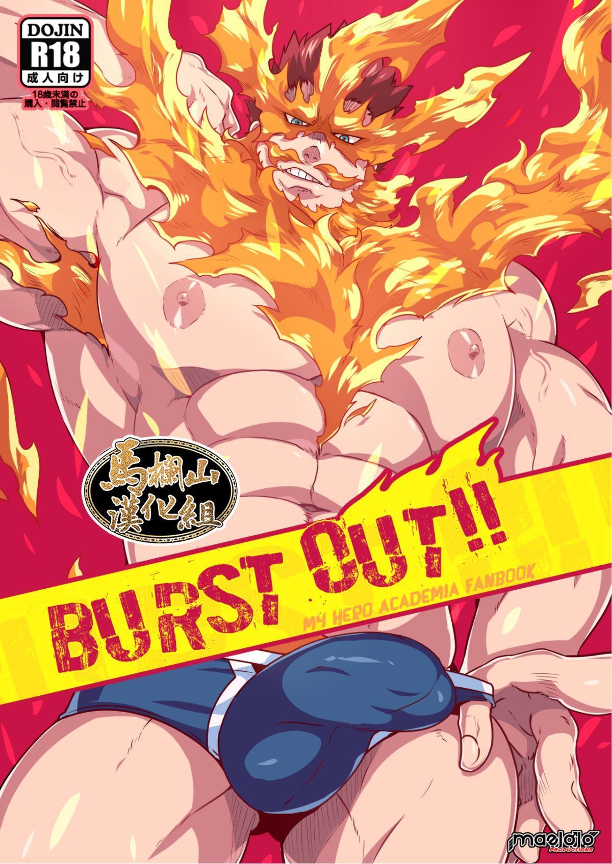 BURST OUT!! 0