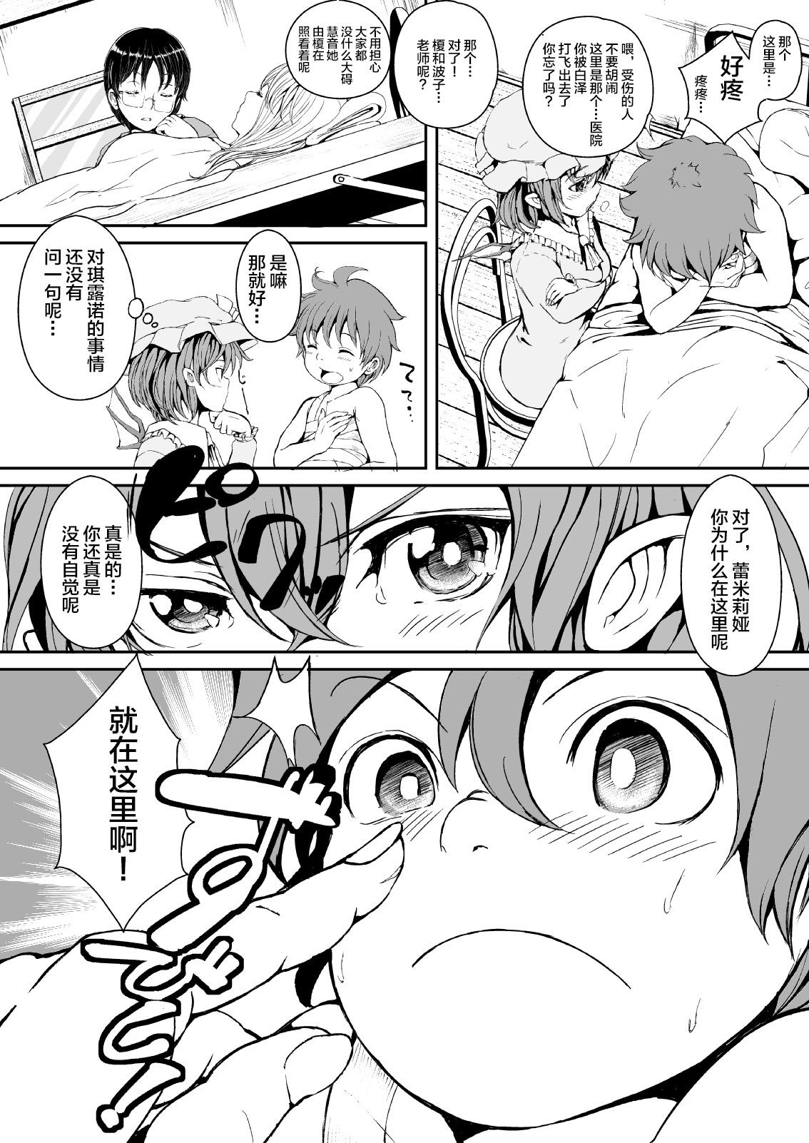 Touhou Kinoko Kusuri 14