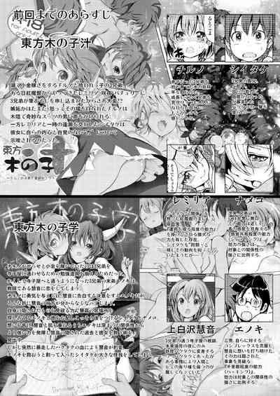 Touhou Kinoko Kusuri 4