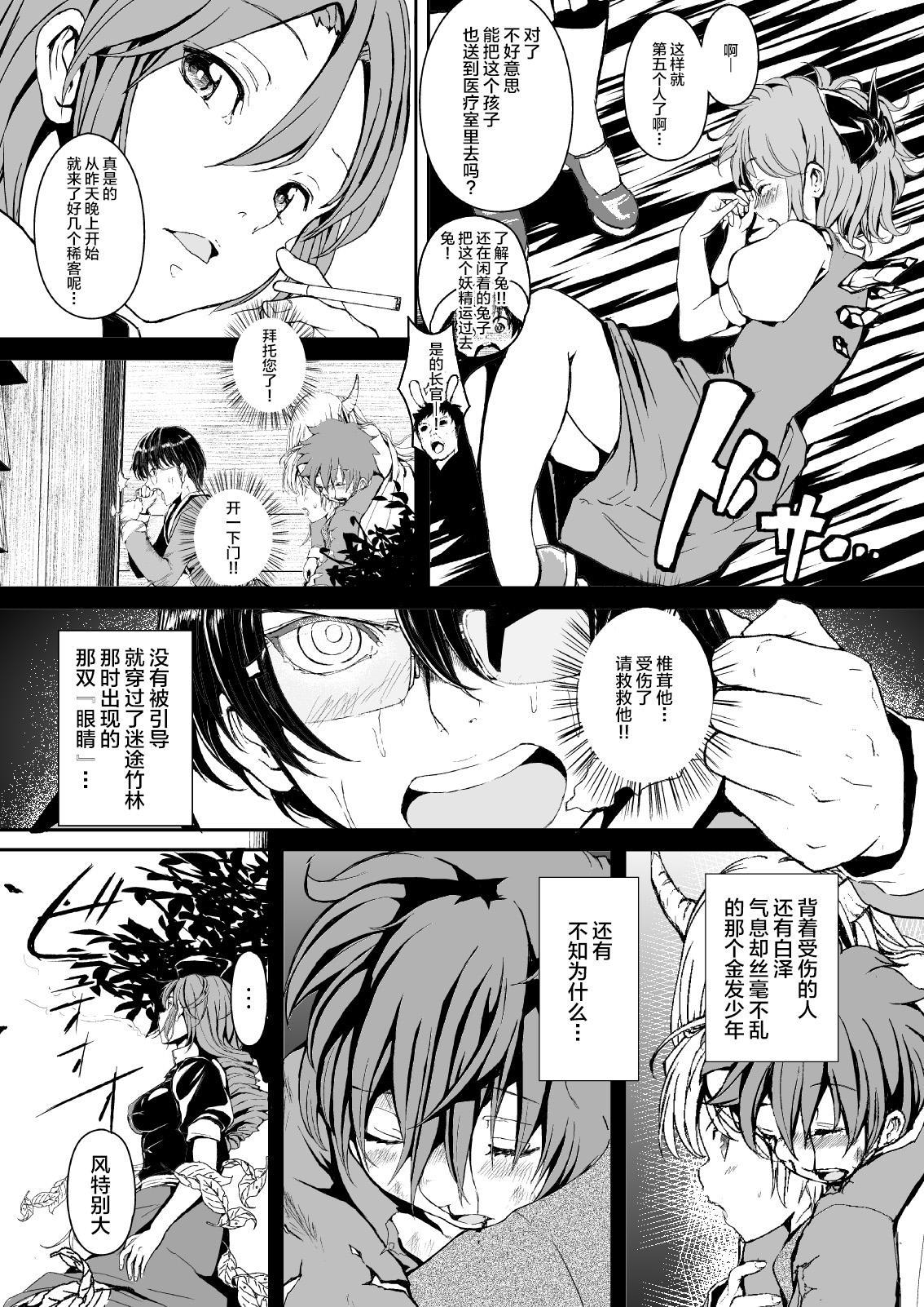 Touhou Kinoko Kusuri 6