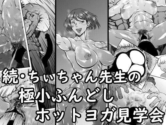 [Kingyo no Suisou] Zoku - Chi-chan Sensei no Kyokushou Fundoshi Hot Yoga Kengaku-kai 0
