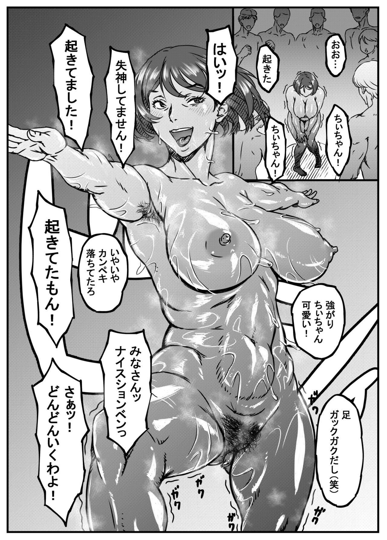 [Kingyo no Suisou] Zoku - Chi-chan Sensei no Kyokushou Fundoshi Hot Yoga Kengaku-kai 11