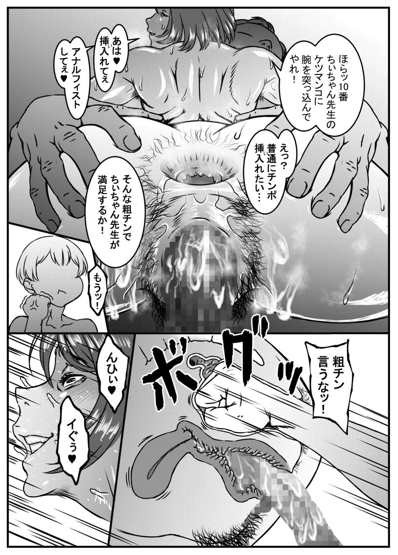 [Kingyo no Suisou] Zoku - Chi-chan Sensei no Kyokushou Fundoshi Hot Yoga Kengaku-kai 14