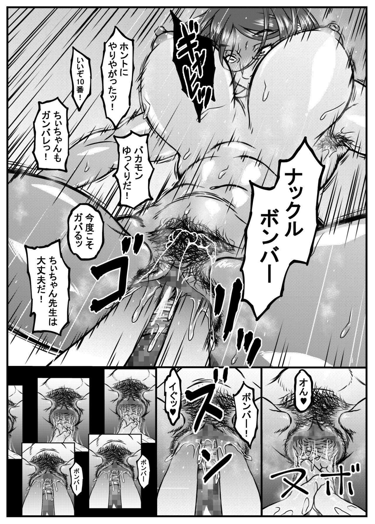 [Kingyo no Suisou] Zoku - Chi-chan Sensei no Kyokushou Fundoshi Hot Yoga Kengaku-kai 16