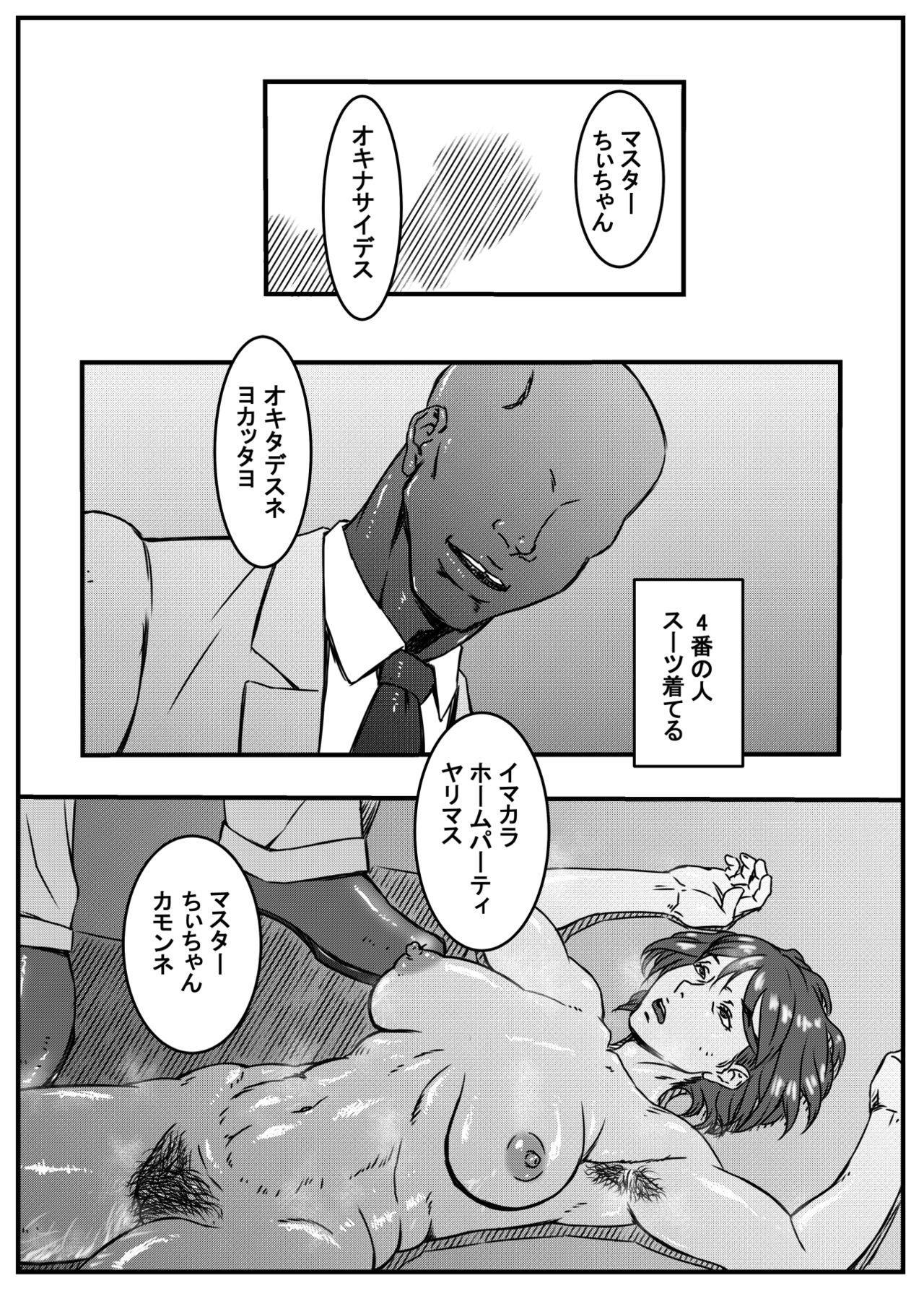 [Kingyo no Suisou] Zoku - Chi-chan Sensei no Kyokushou Fundoshi Hot Yoga Kengaku-kai 20