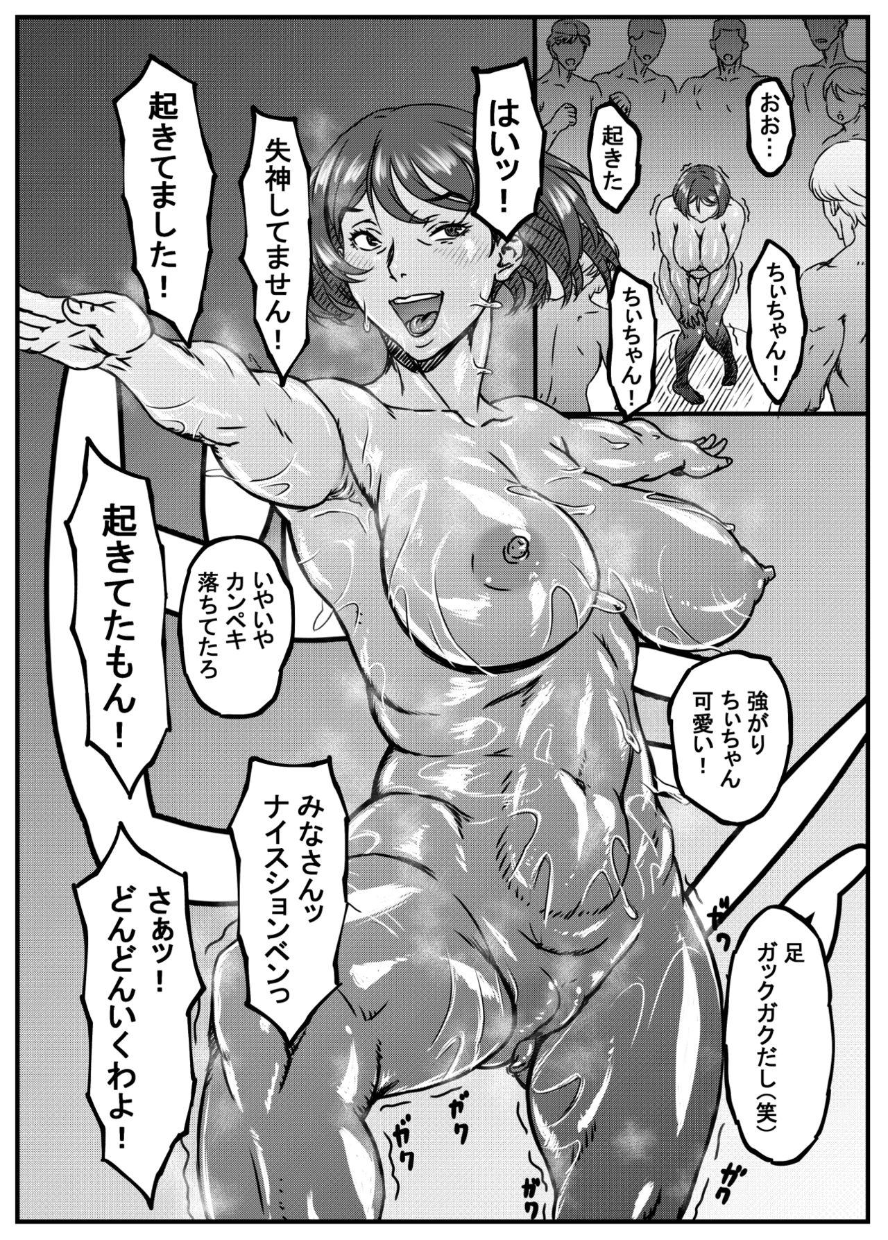 [Kingyo no Suisou] Zoku - Chi-chan Sensei no Kyokushou Fundoshi Hot Yoga Kengaku-kai 53