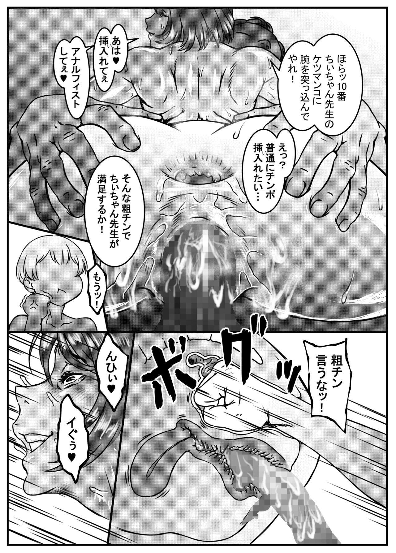 [Kingyo no Suisou] Zoku - Chi-chan Sensei no Kyokushou Fundoshi Hot Yoga Kengaku-kai 56