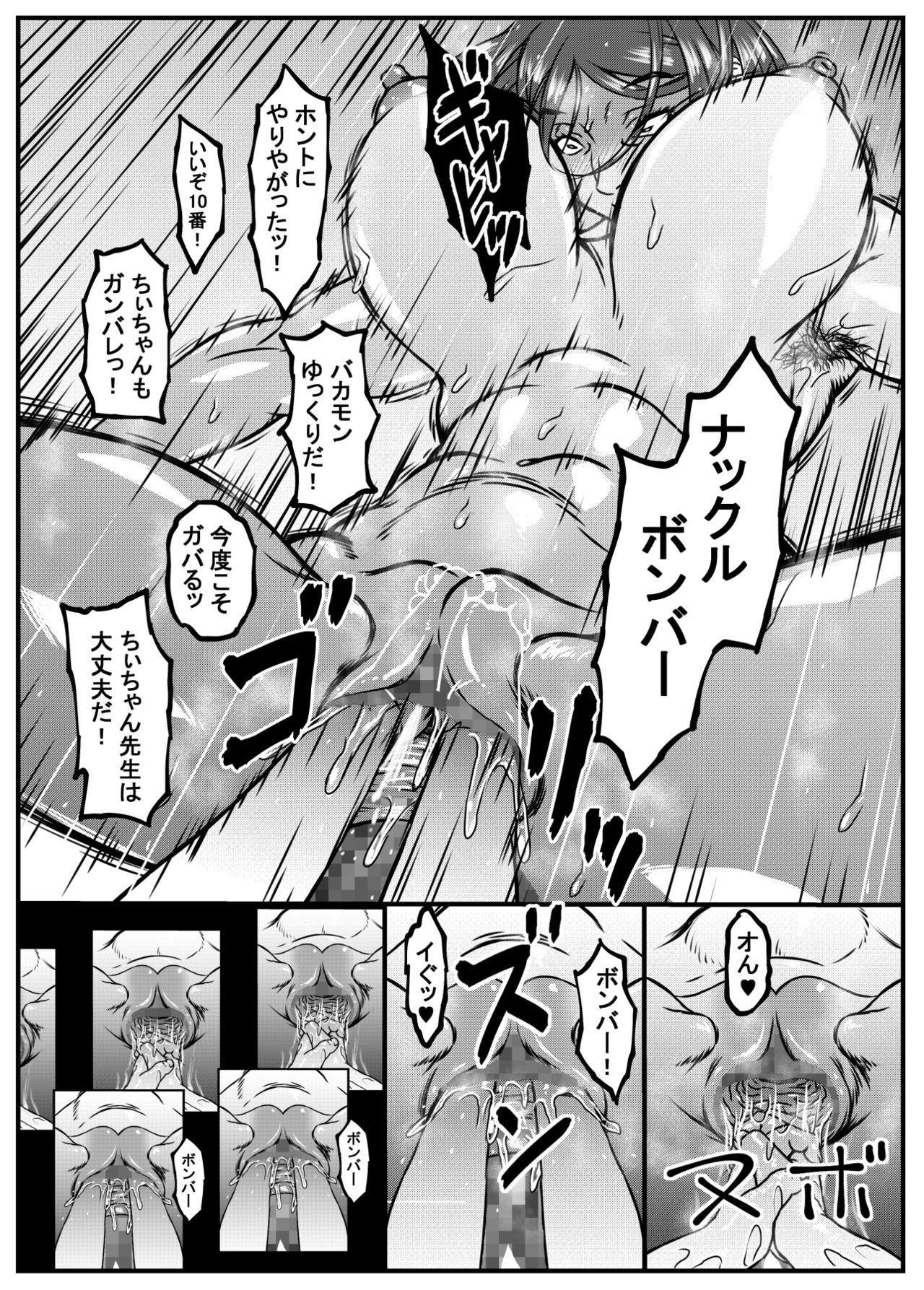 [Kingyo no Suisou] Zoku - Chi-chan Sensei no Kyokushou Fundoshi Hot Yoga Kengaku-kai 58
