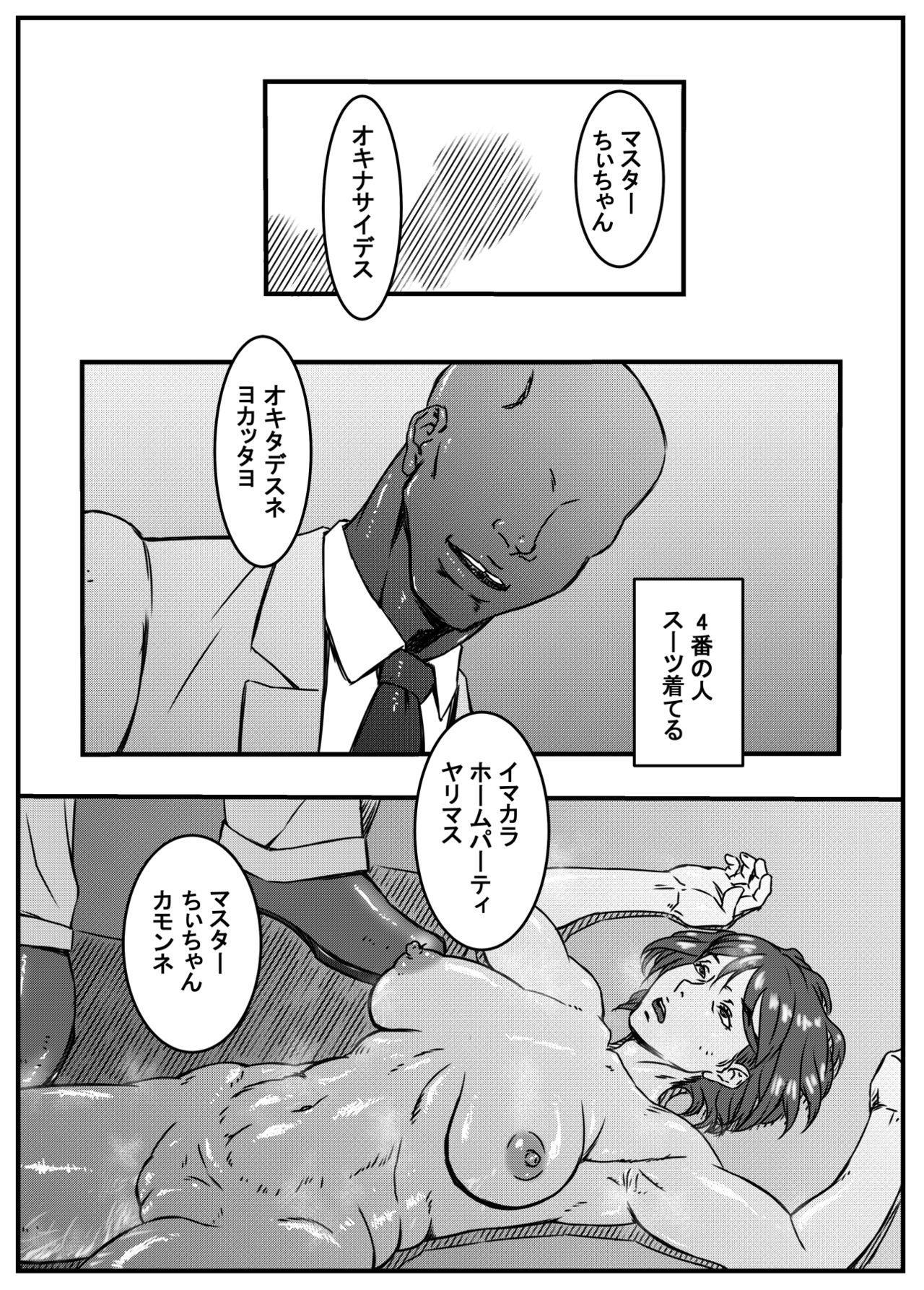 [Kingyo no Suisou] Zoku - Chi-chan Sensei no Kyokushou Fundoshi Hot Yoga Kengaku-kai 62