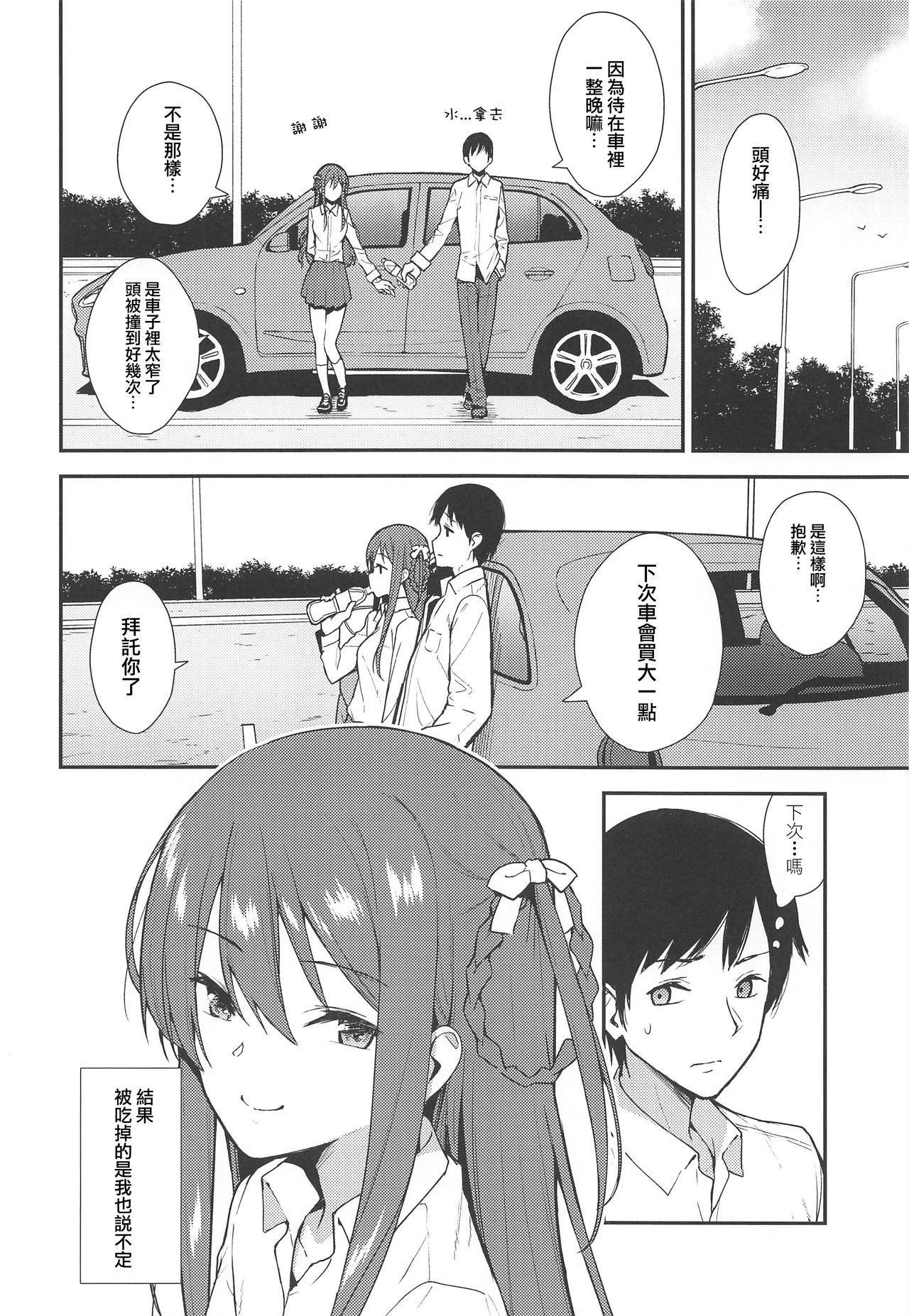 Futashika na Seishun - Uncertain youth 23