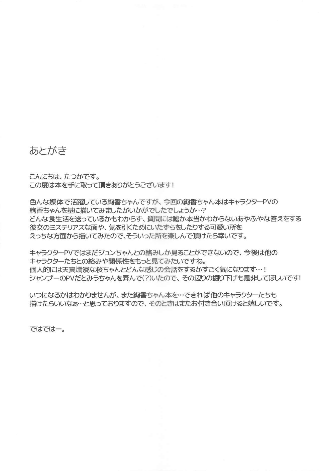 Futashika na Seishun - Uncertain youth 24