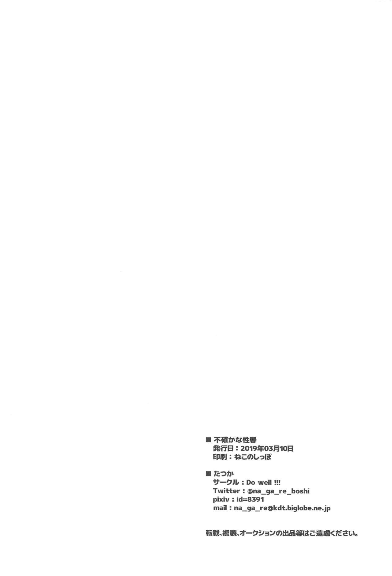 Futashika na Seishun - Uncertain youth 25