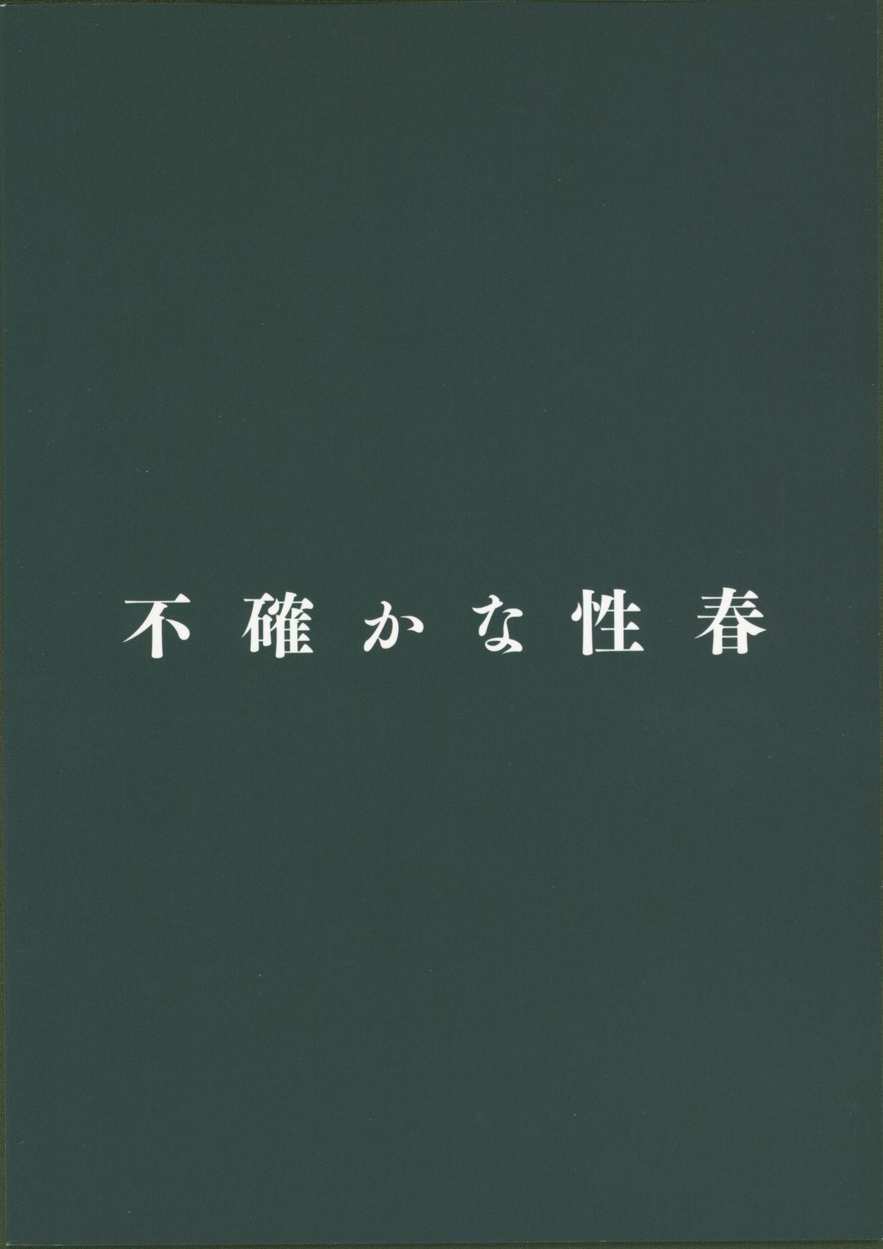 Futashika na Seishun - Uncertain youth 26
