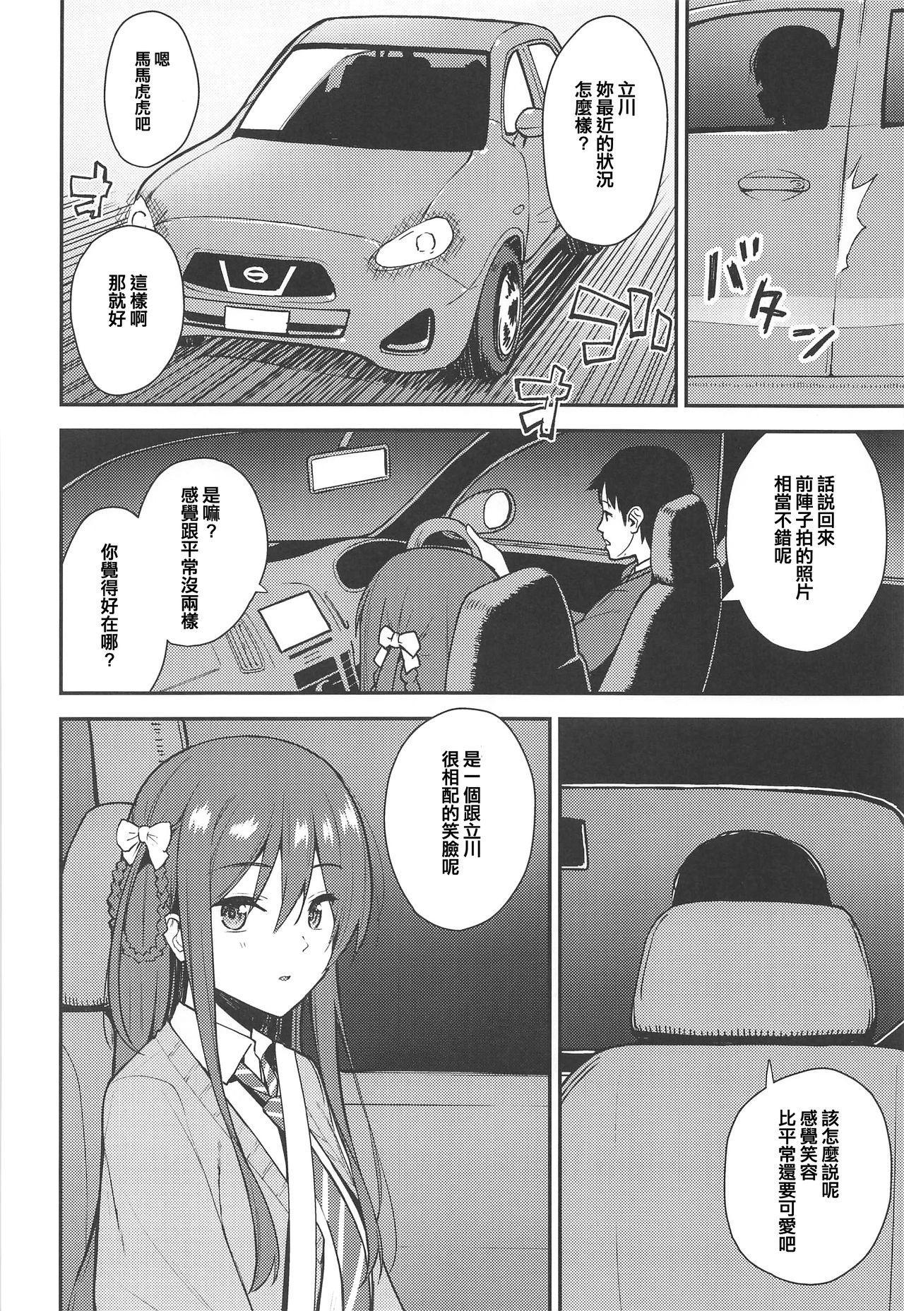 Futashika na Seishun - Uncertain youth 3