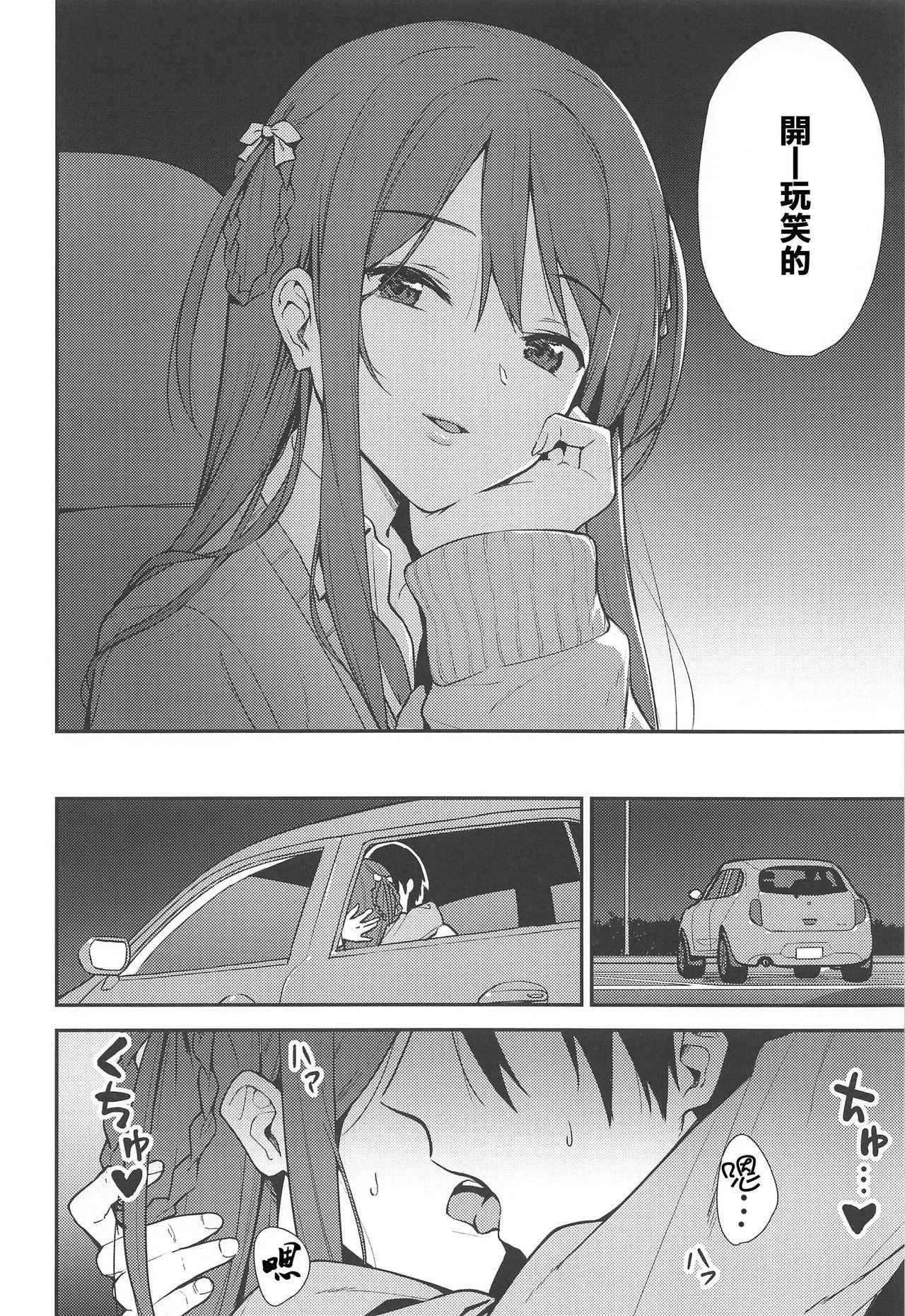 Futashika na Seishun - Uncertain youth 7