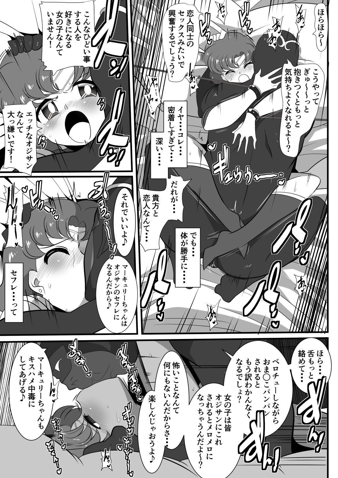Suisei no Haiboku 20