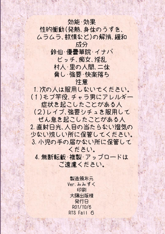 """Hourai Yakkyoku Seiyaku Kiokuryoku Koujouyaku """"Wasurenain XX"""" 24"""