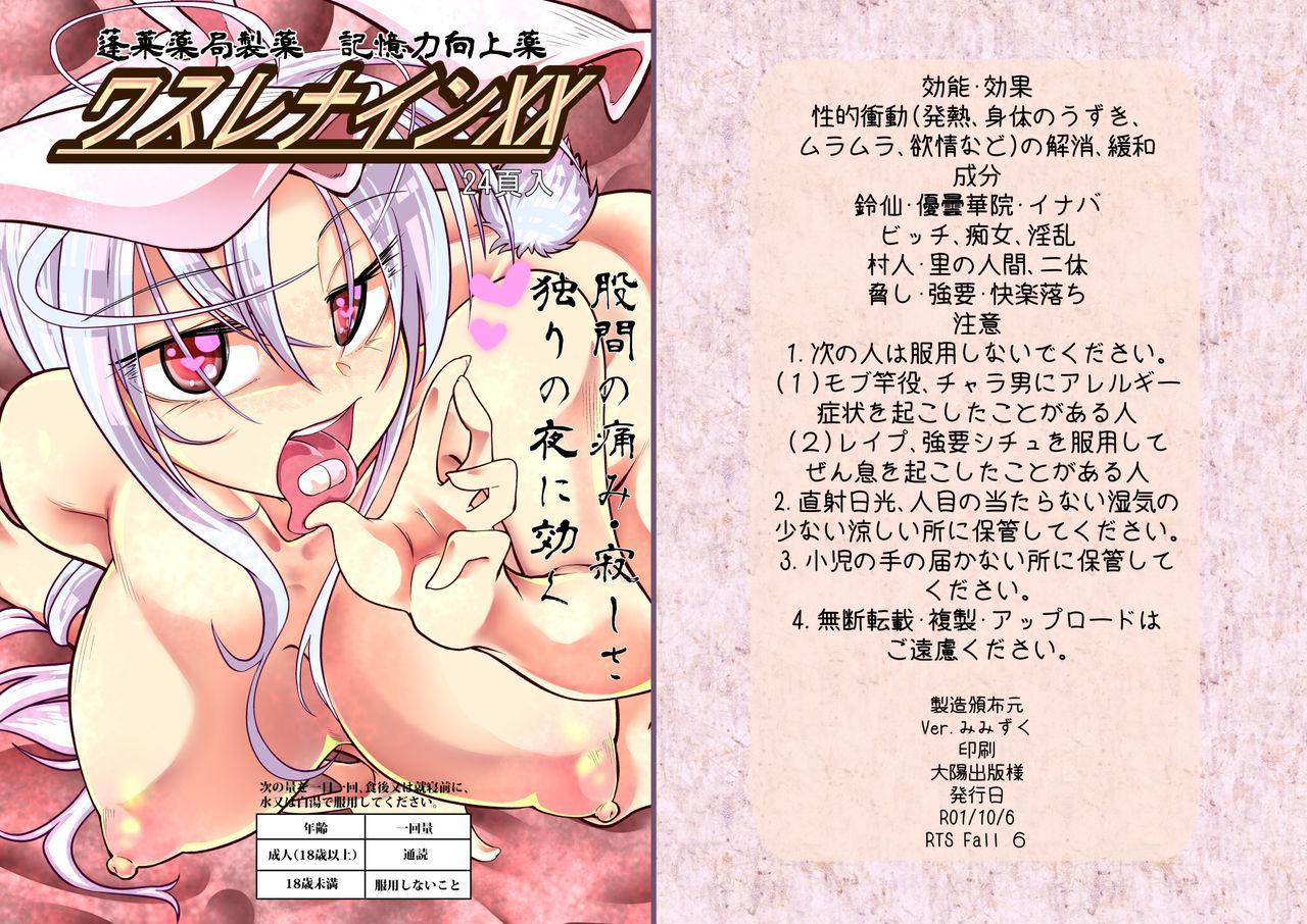 """Hourai Yakkyoku Seiyaku Kiokuryoku Koujouyaku """"Wasurenain XX"""" 25"""