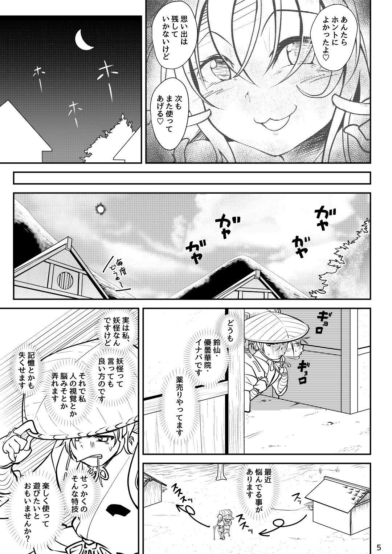 """Hourai Yakkyoku Seiyaku Kiokuryoku Koujouyaku """"Wasurenain XX"""" 3"""