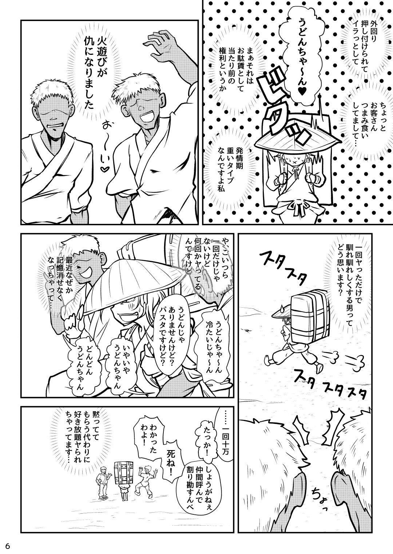 """Hourai Yakkyoku Seiyaku Kiokuryoku Koujouyaku """"Wasurenain XX"""" 4"""