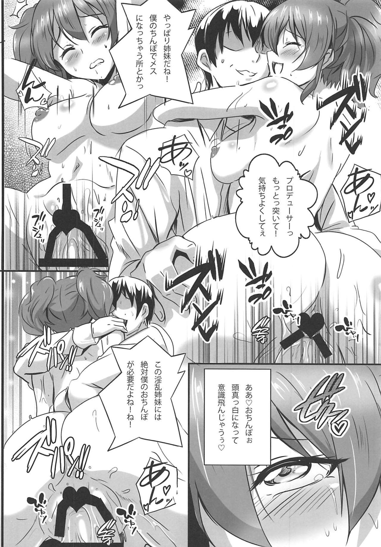 P-kun! Yarisugi! 3 13