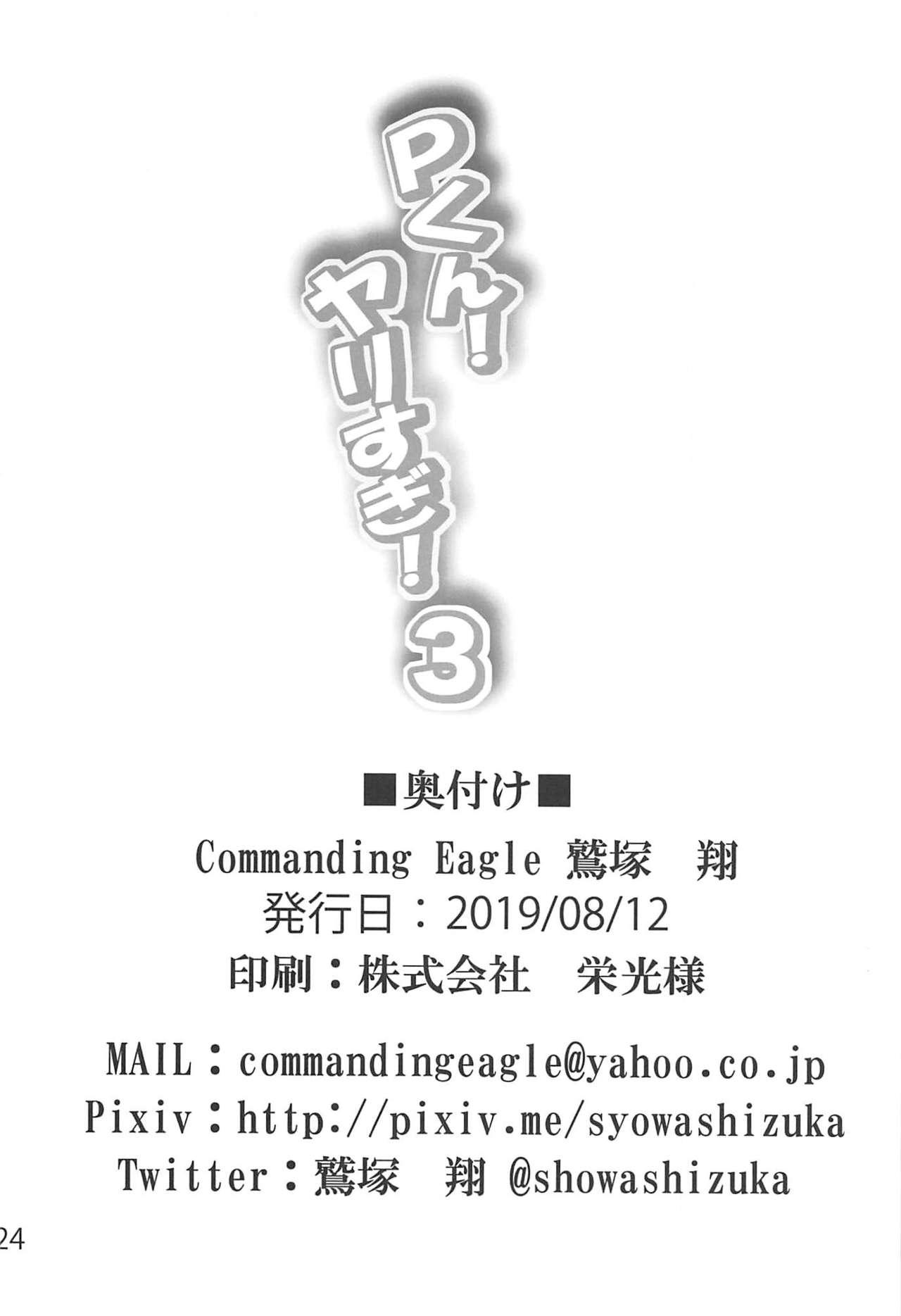 P-kun! Yarisugi! 3 20