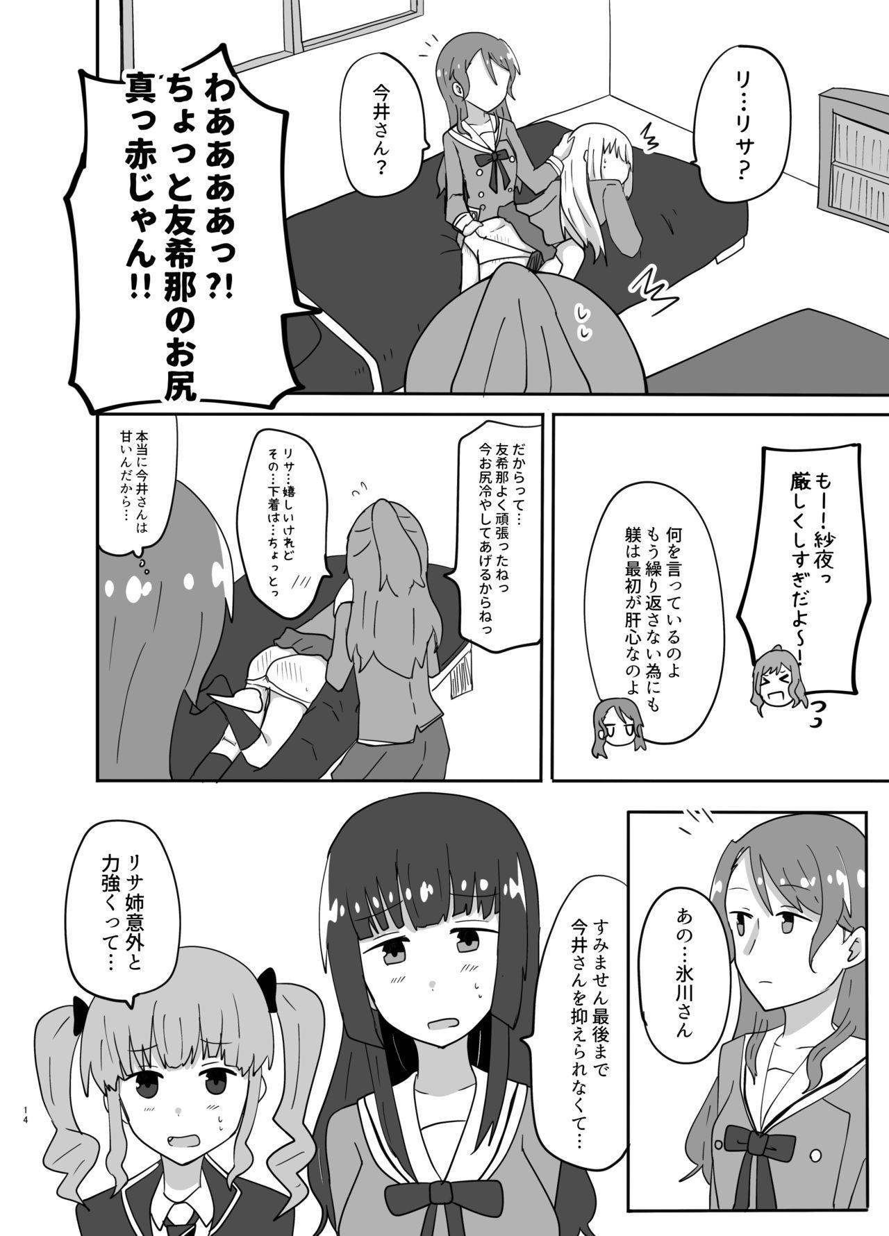湊さん オシオキですっ 13