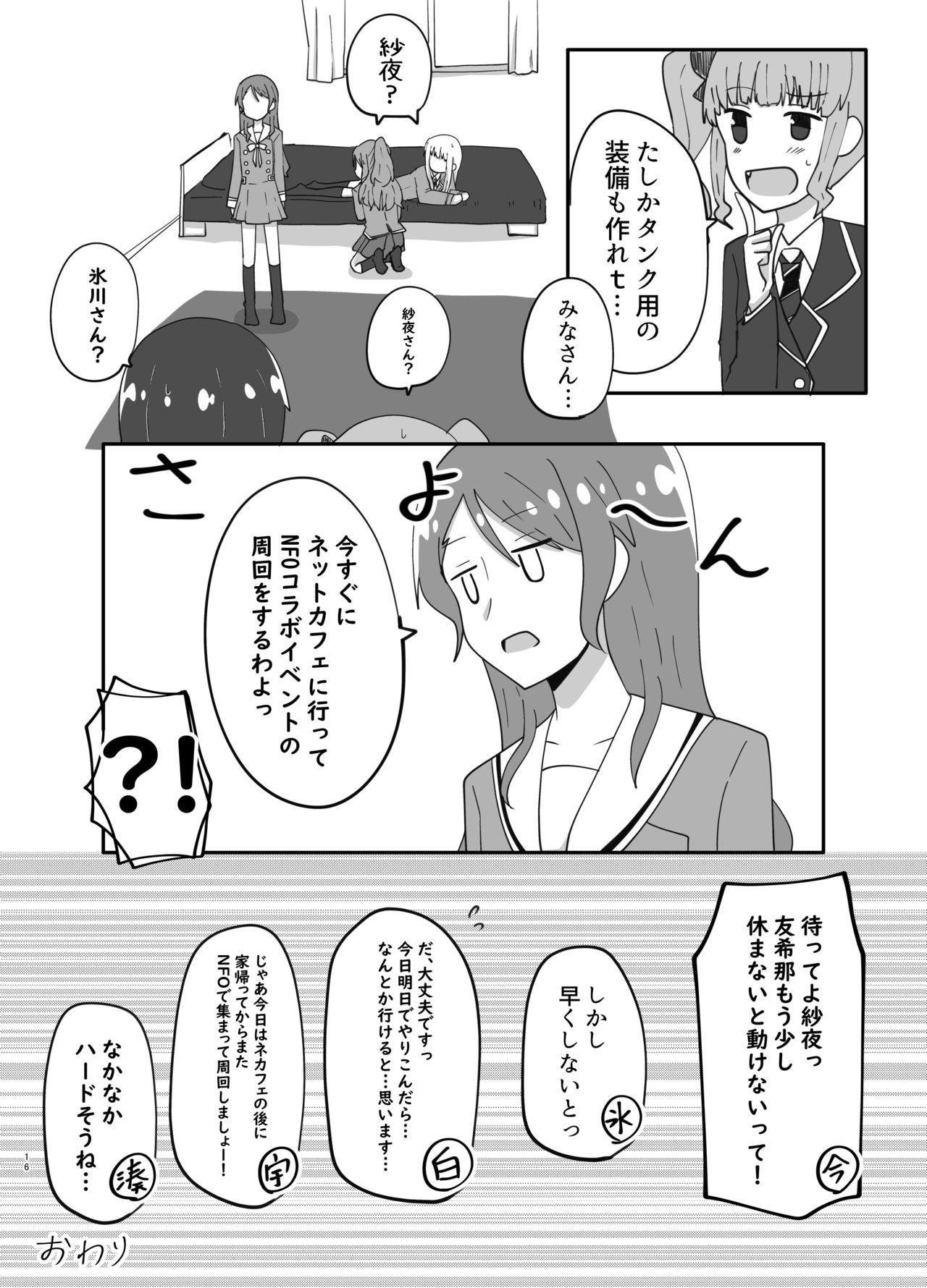 湊さん オシオキですっ 15
