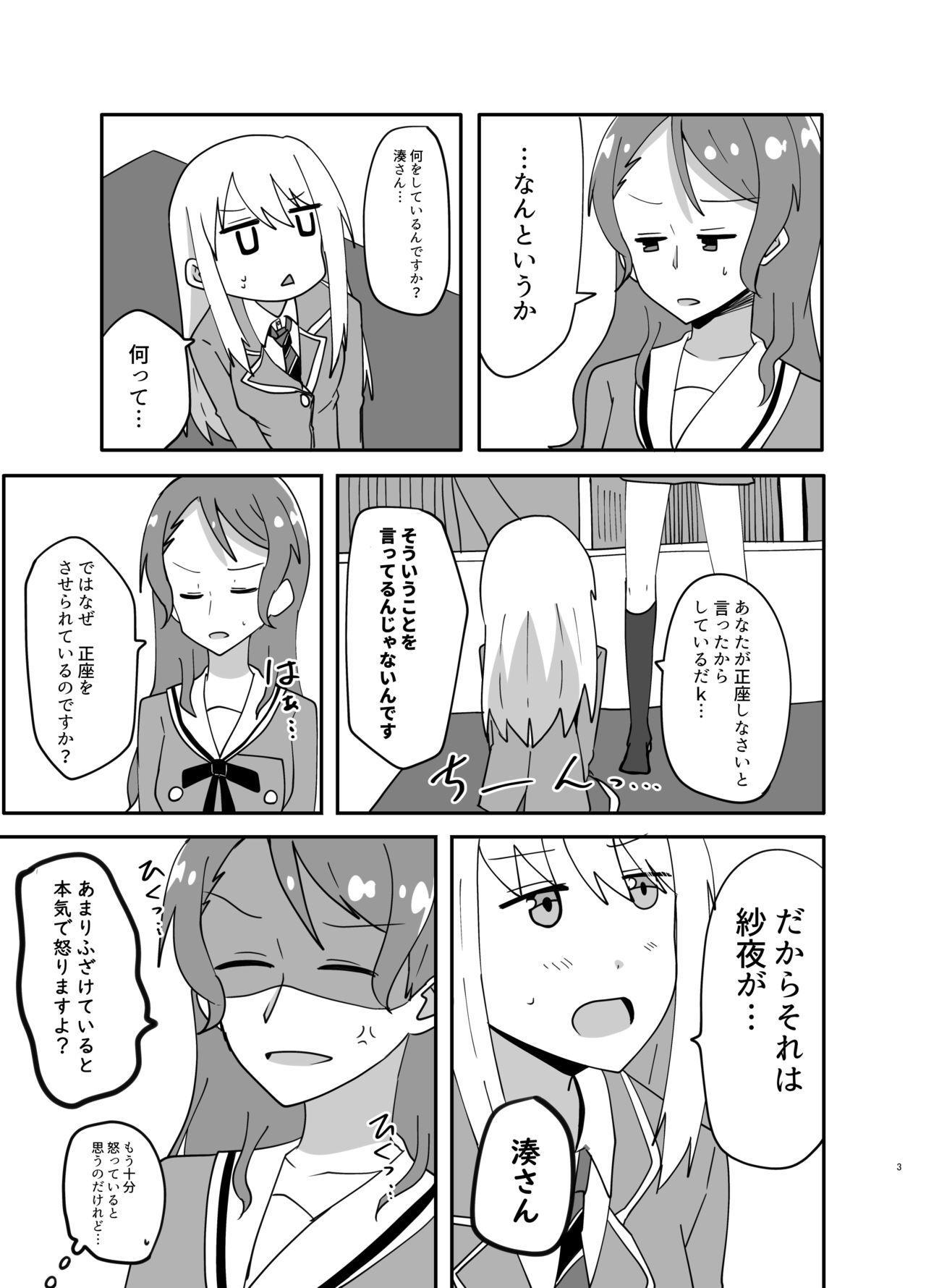 湊さん オシオキですっ 2