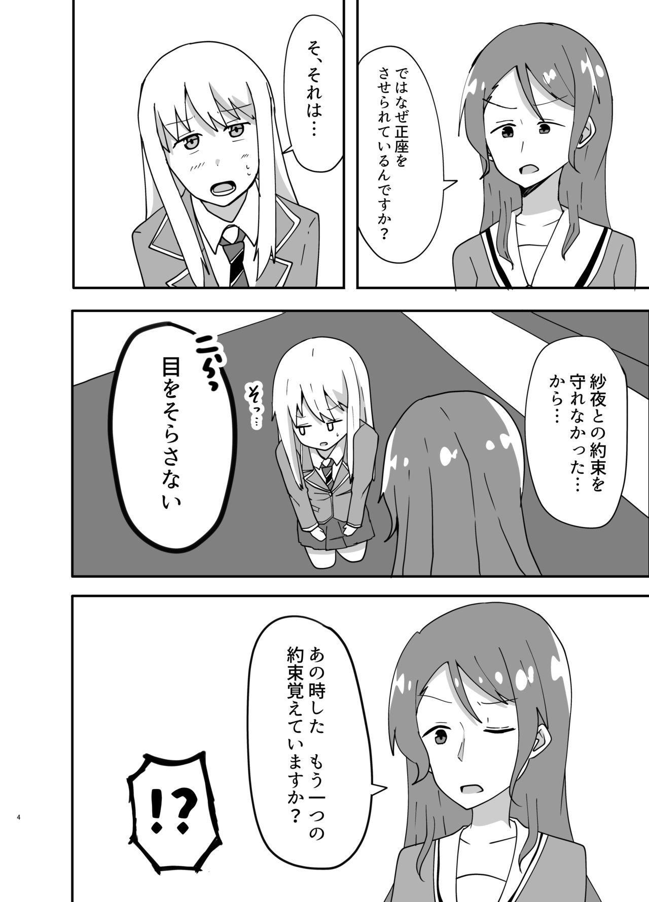 湊さん オシオキですっ 3